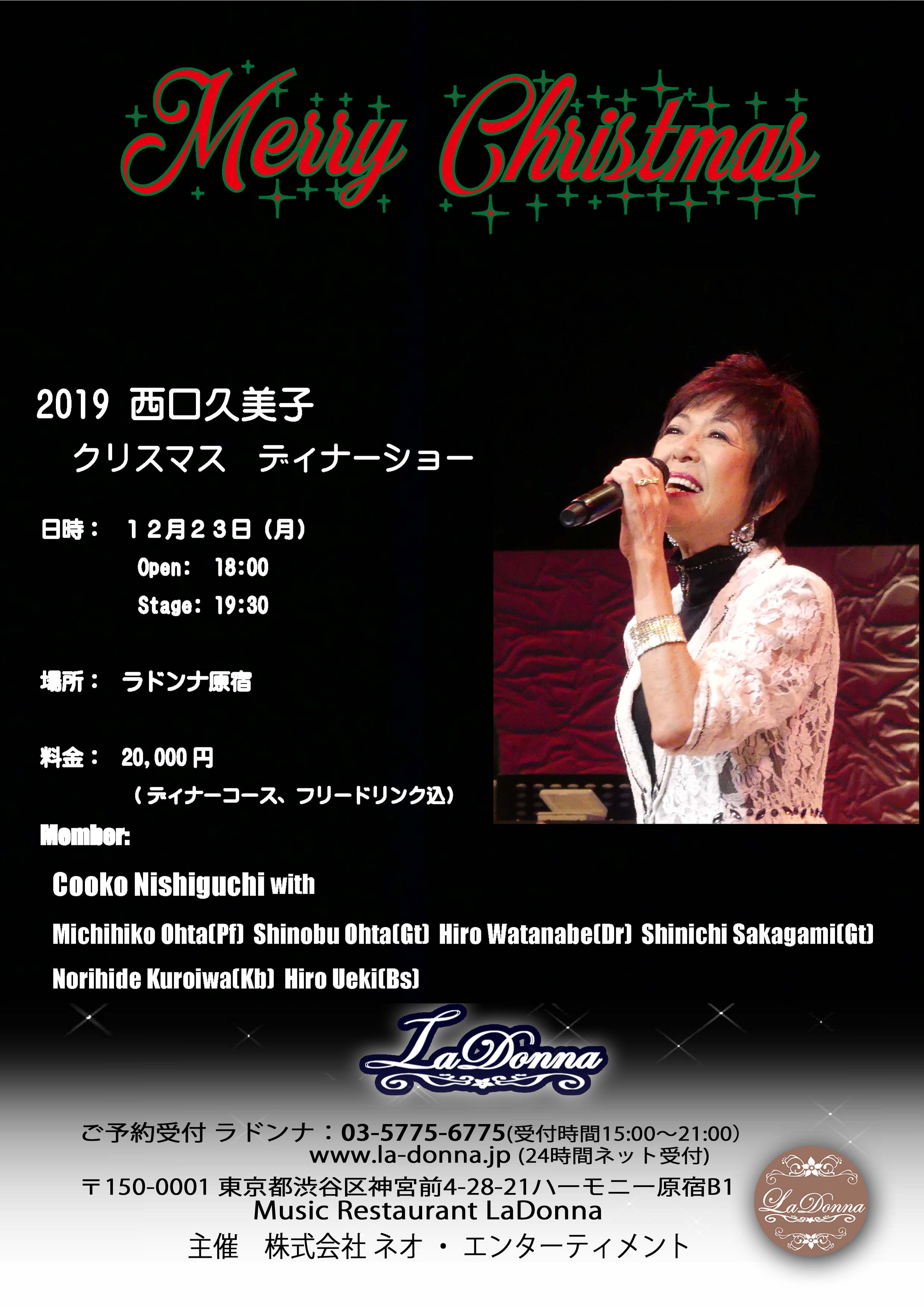 2019 西口久美子 クリスマスディナーショー