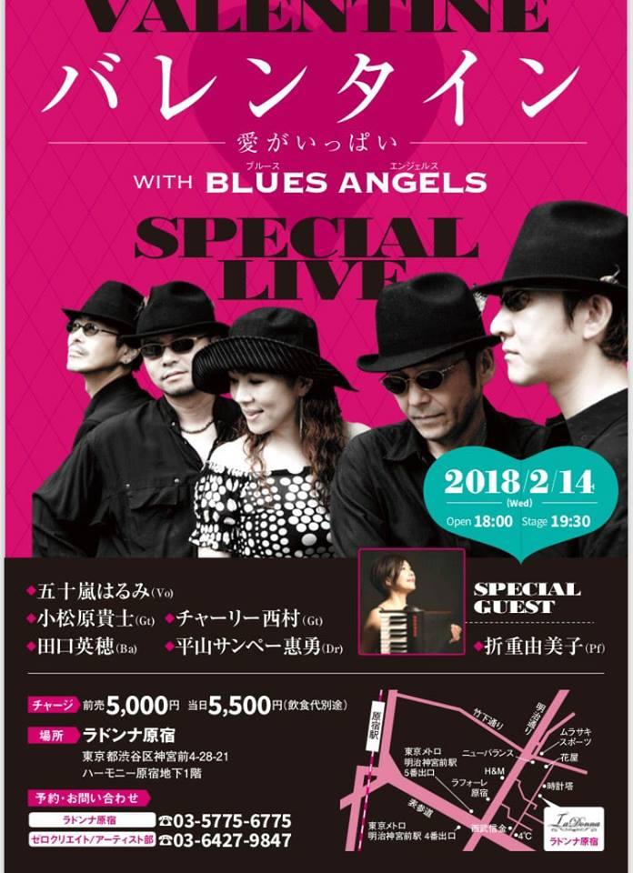 五十嵐はるみ with BLUES ANGELS 『バレンタイン 愛がいっぱい』 SPECIAL LIVE