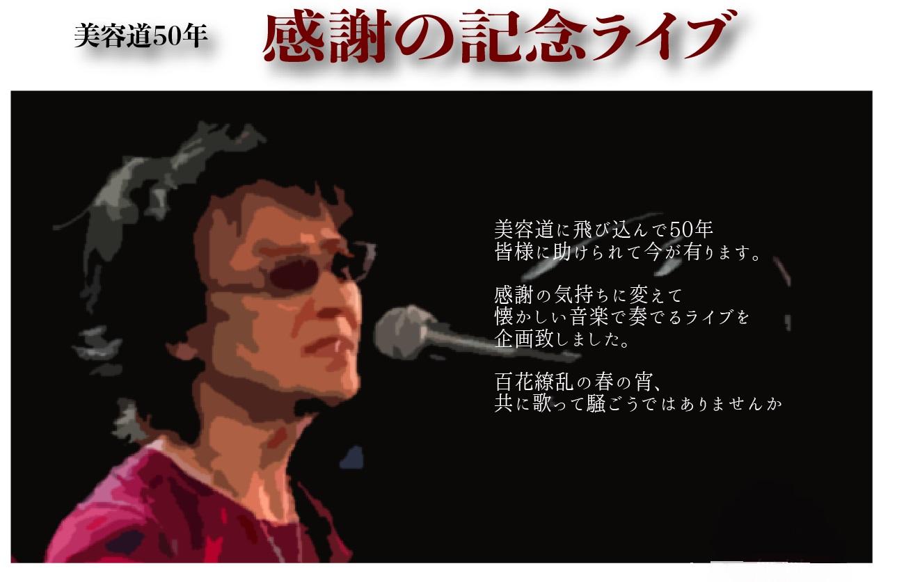 美容道50年 感謝の記念ライブ