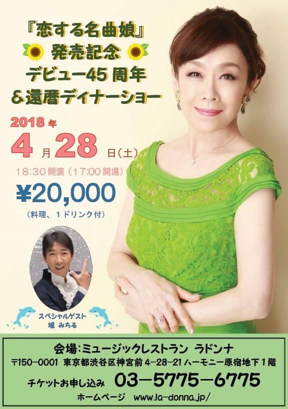 『恋する名曲娘』発売記念 伊藤咲子 デビュー45周年&還暦ディナーショー