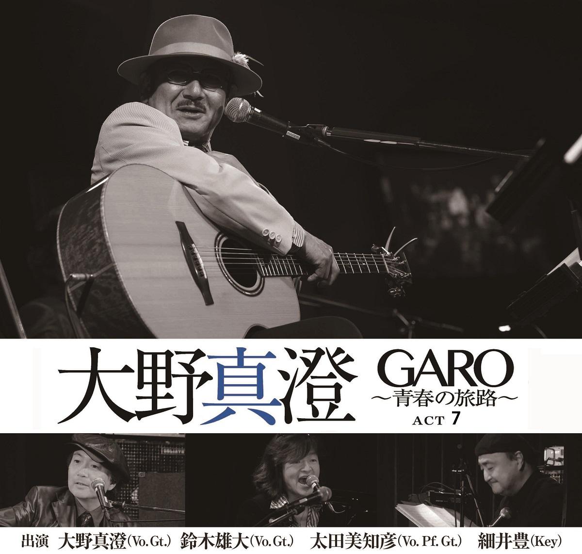 大野真澄 ~GARO 青春の旅路 ACT7+α