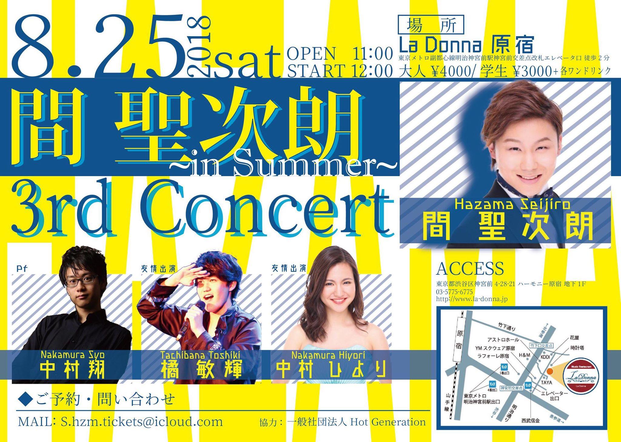 間 聖次朗 ~in Summer~ 3rd Concert