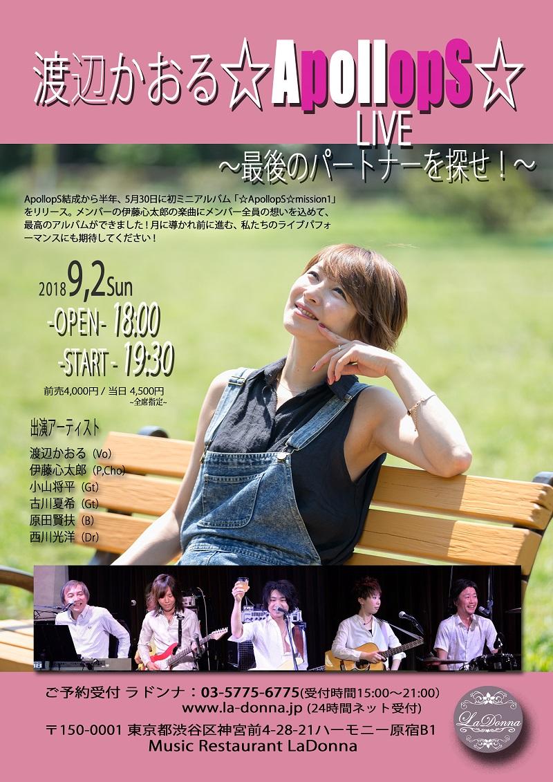 渡辺かおる ☆ApollopS☆ LIVE ~最後のパートナーを探せ!~