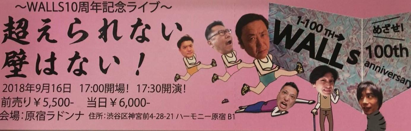 ~WALLS10周年記念ライブ~  越えられない壁はない!