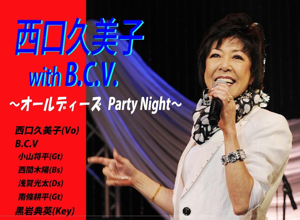 西口久美子 with B.C.V. ~オールディーズ Party Night~