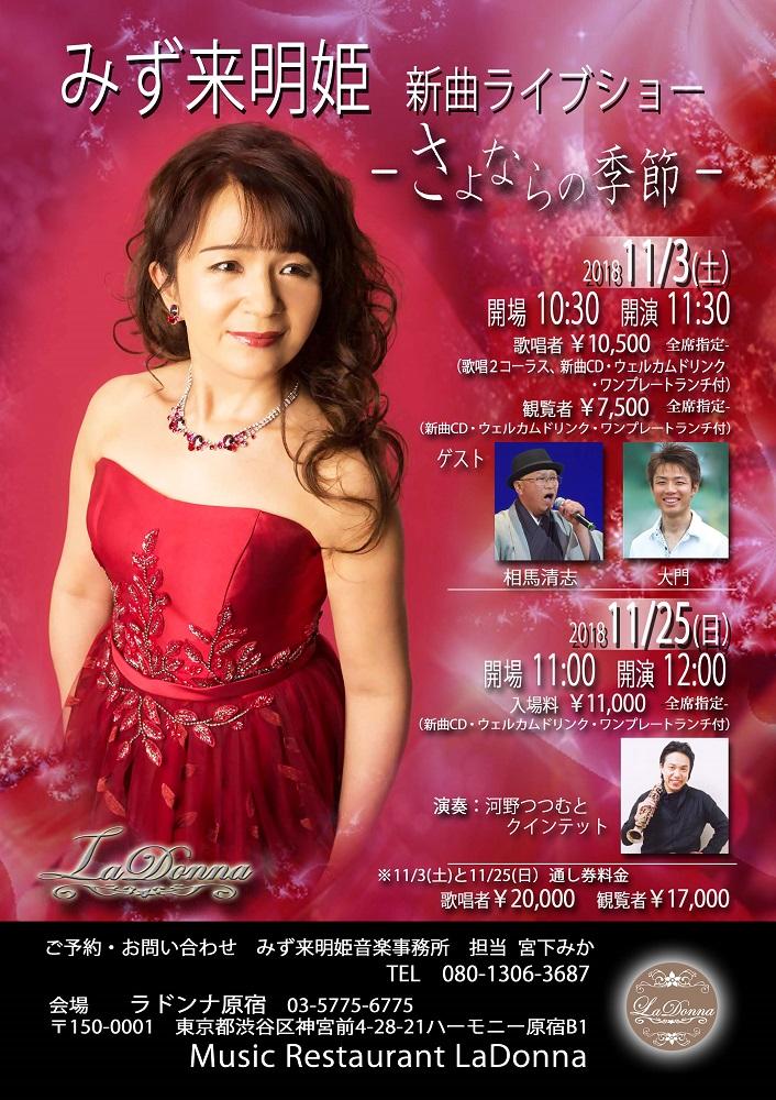 みず来明姫 新曲ライブショー -さよならの季節-
