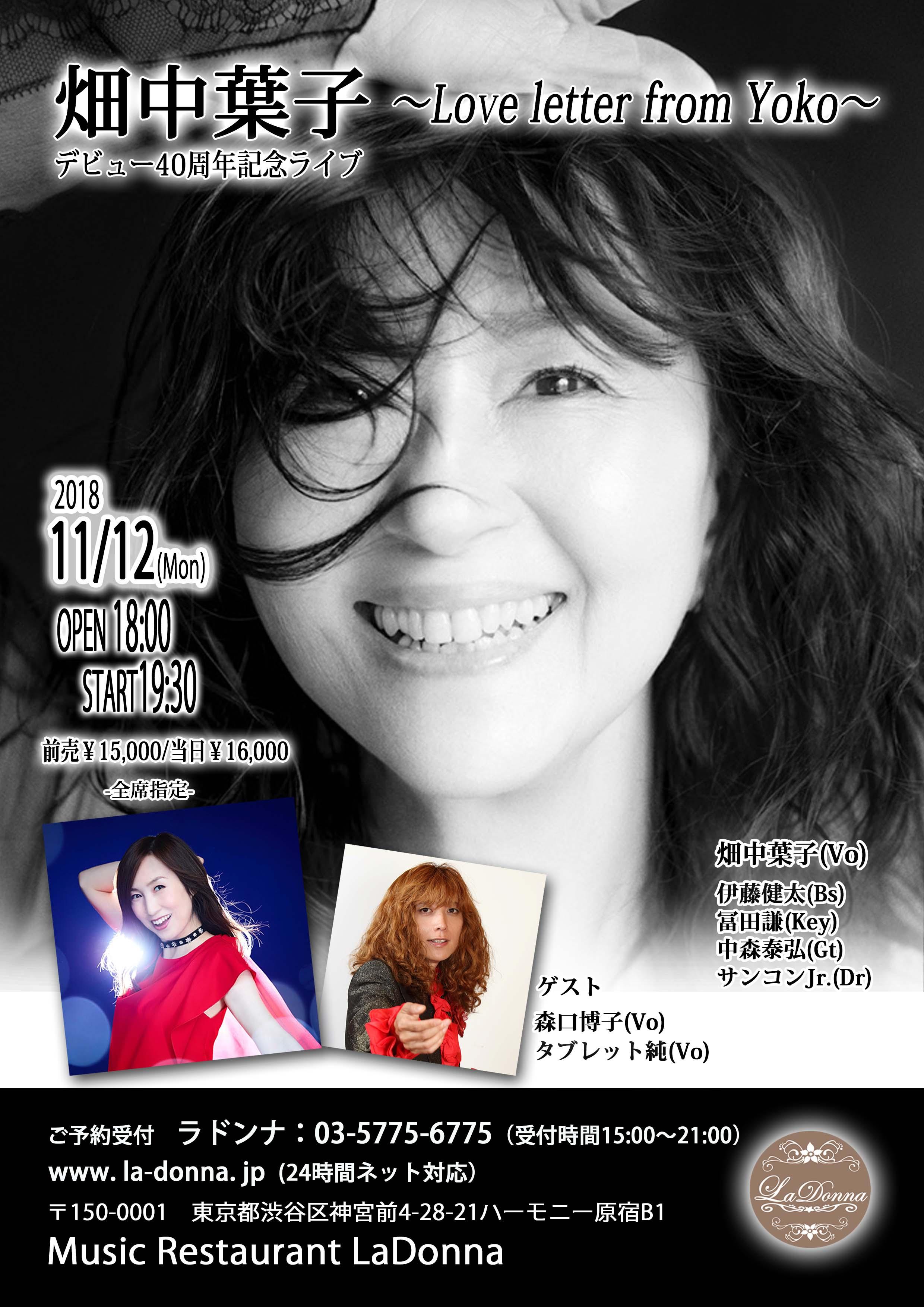 畑中葉子 デビュー40周年記念ライブ ~Love letter from Yoko~
