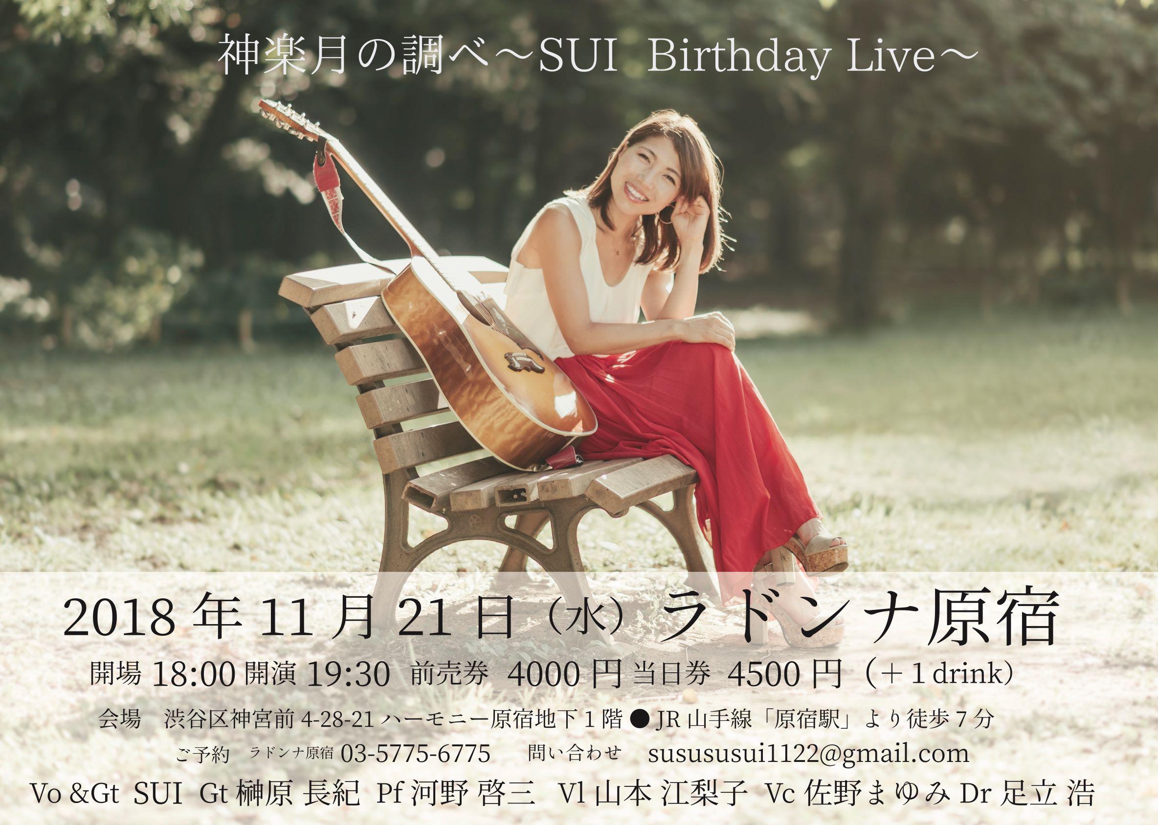 神楽月の調べ~SUI Birthday Live~