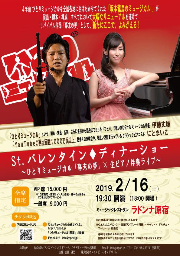 St. バレンタイン♢ディナーショー  〜ひとりミュージカル「幕末の夢」× 生ピアノ伴奏ライブ~