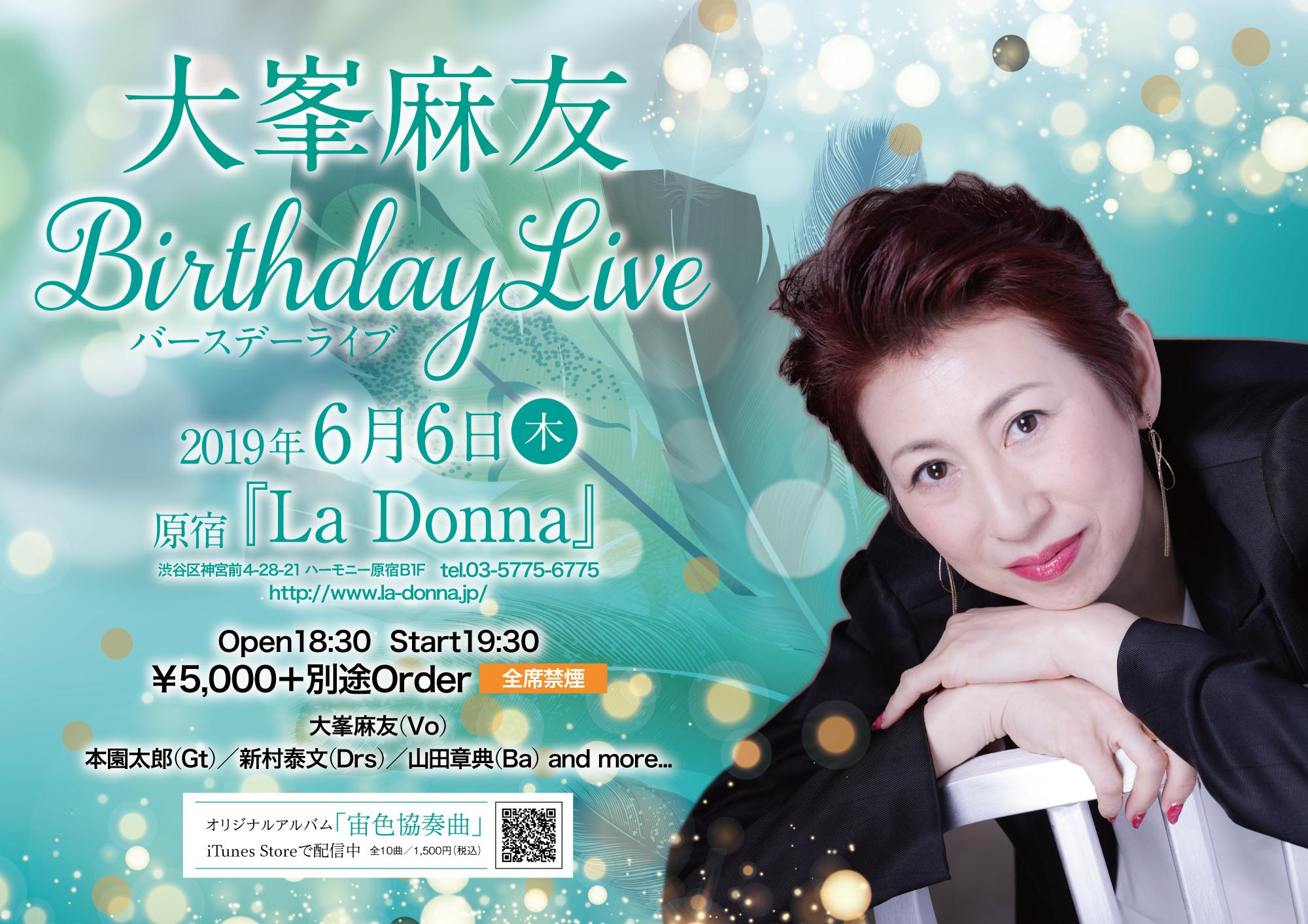 大峯 麻友Birthday live