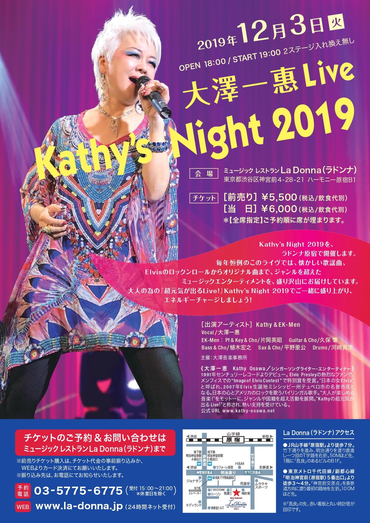 大澤一惠 LIVE Kathy's Night 2019