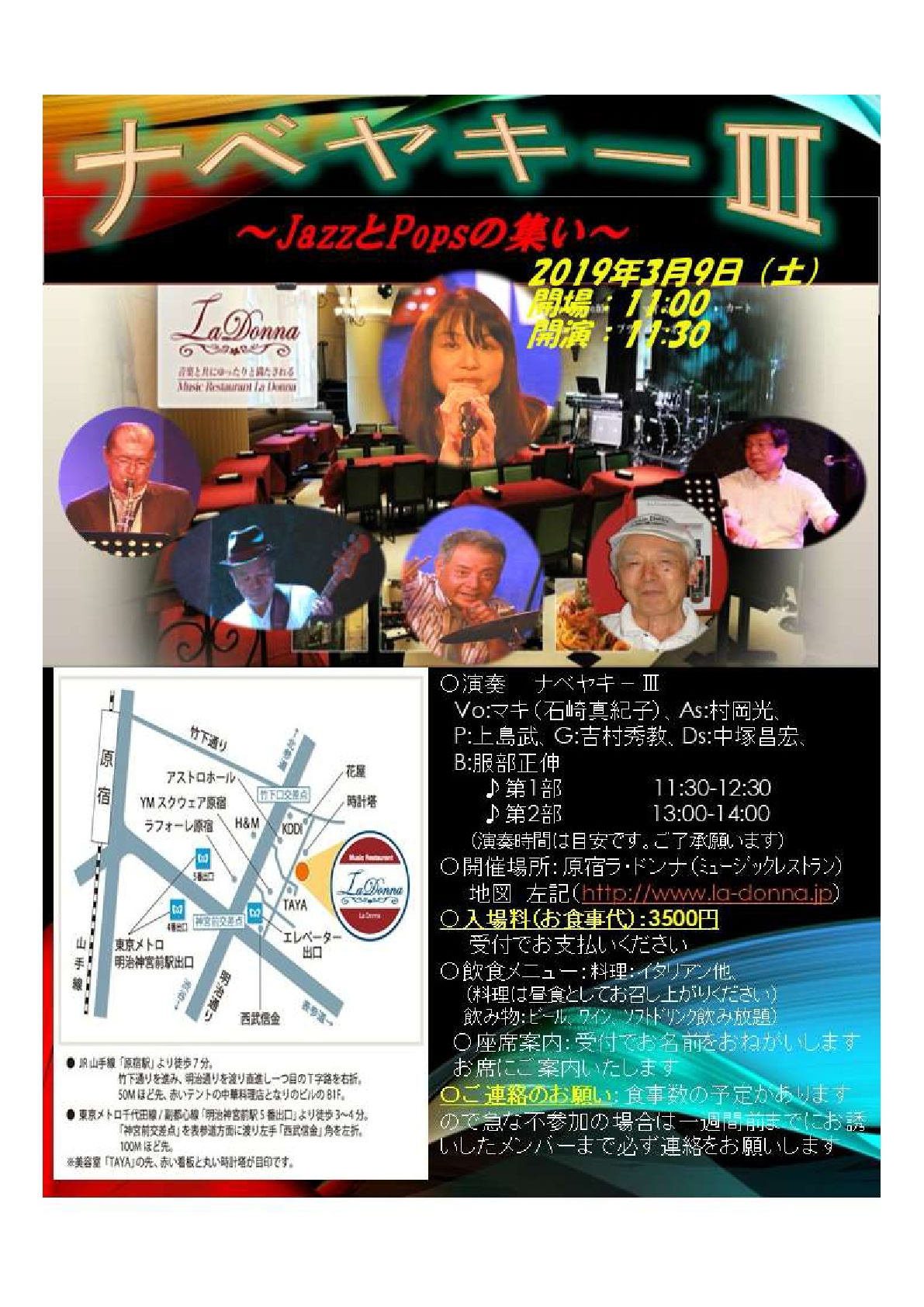 ナベヤキーⅢ   ~ JazzとPopsの集い ~