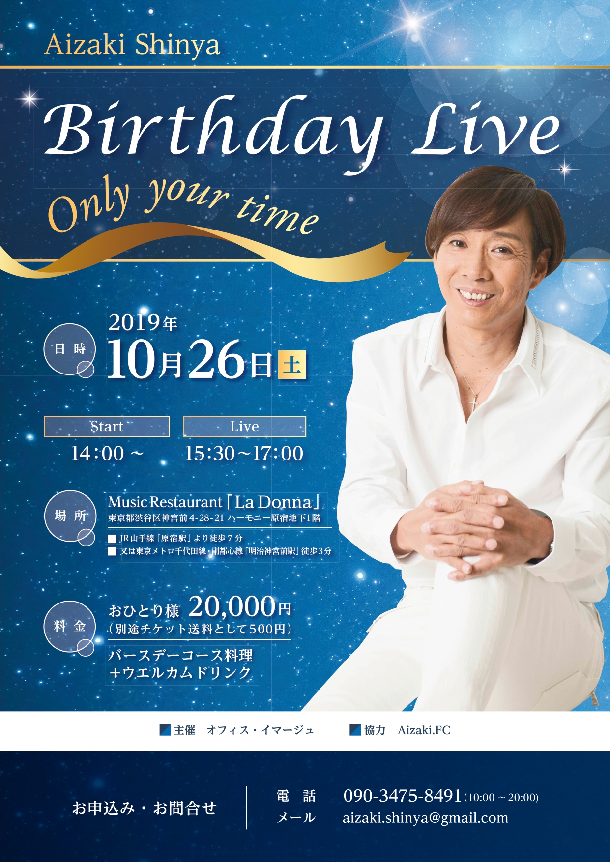 "Aizaki Shinya Birthday Live  ""Only your time"""