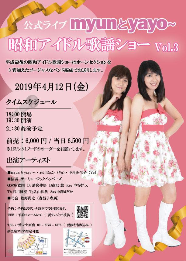 公式ライブmyunとyayo~昭和アイドル歌謡ショーVol.3