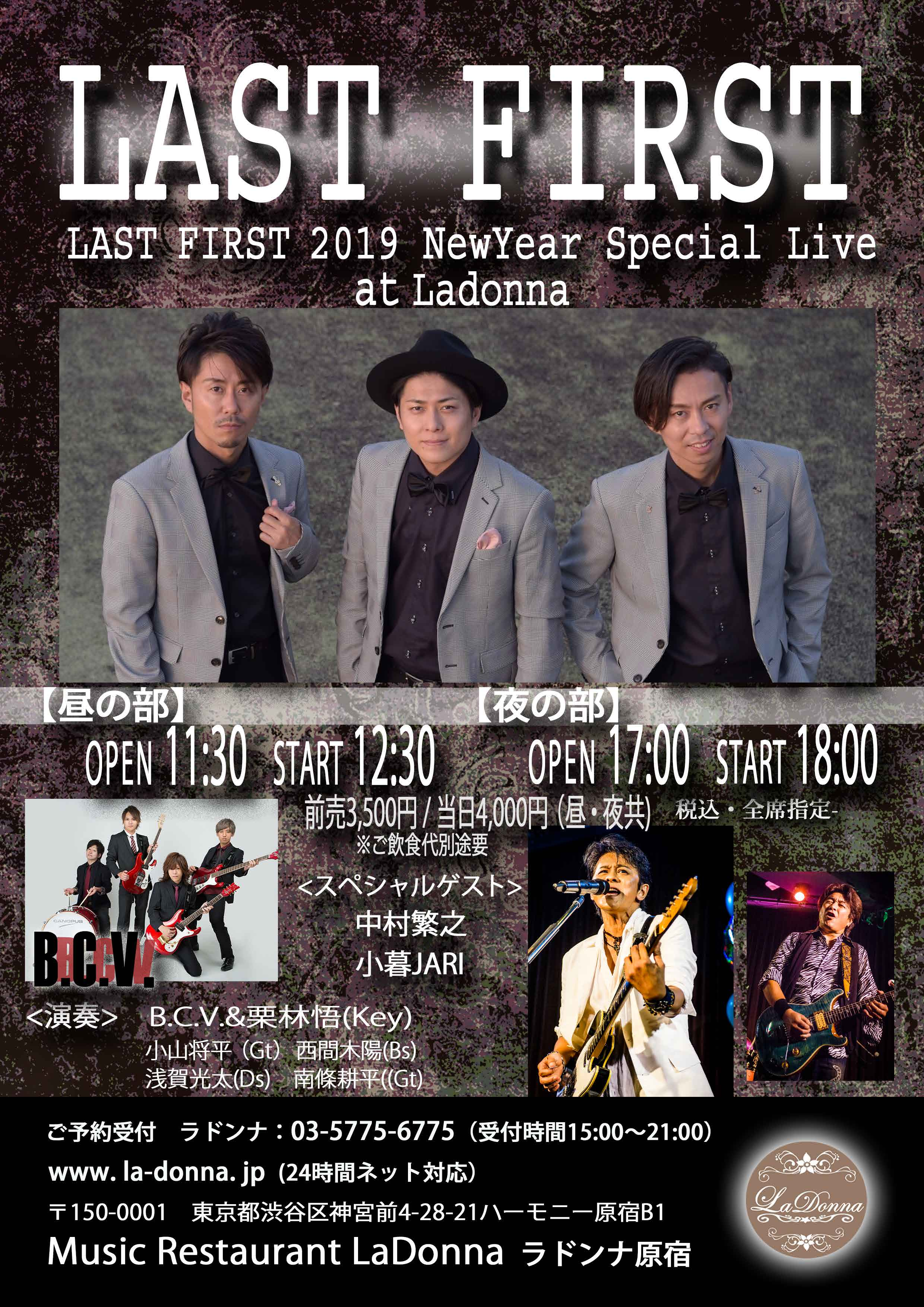 LAST FIRST 2019 NewYear Special Live