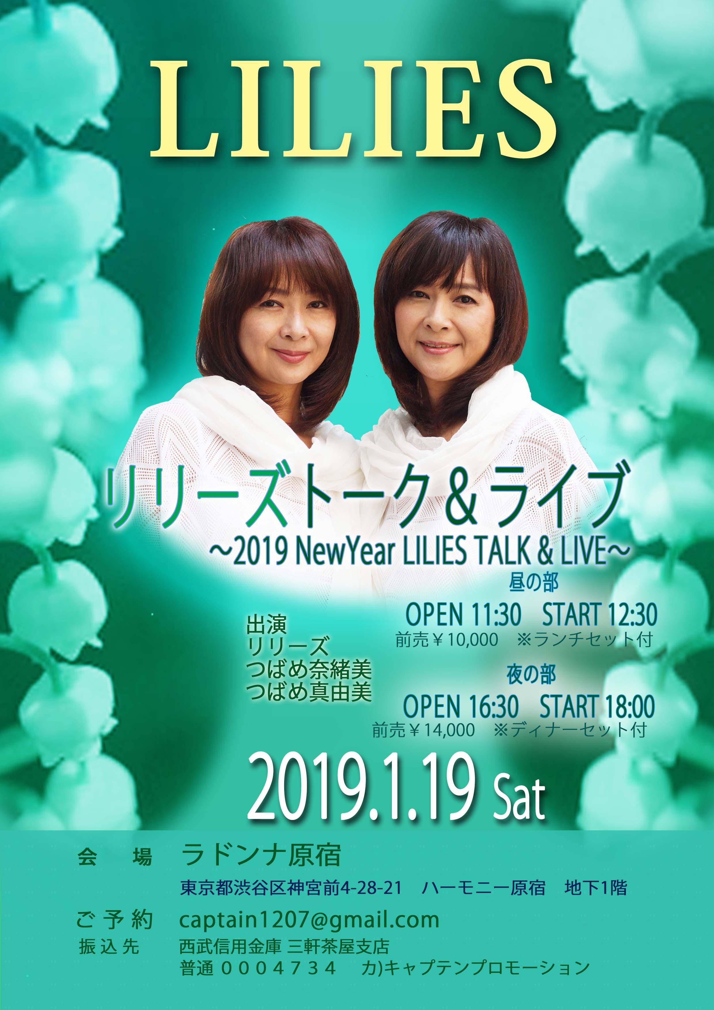 リリーズ 2019 New Year トーク&ライブ 【昼の部】