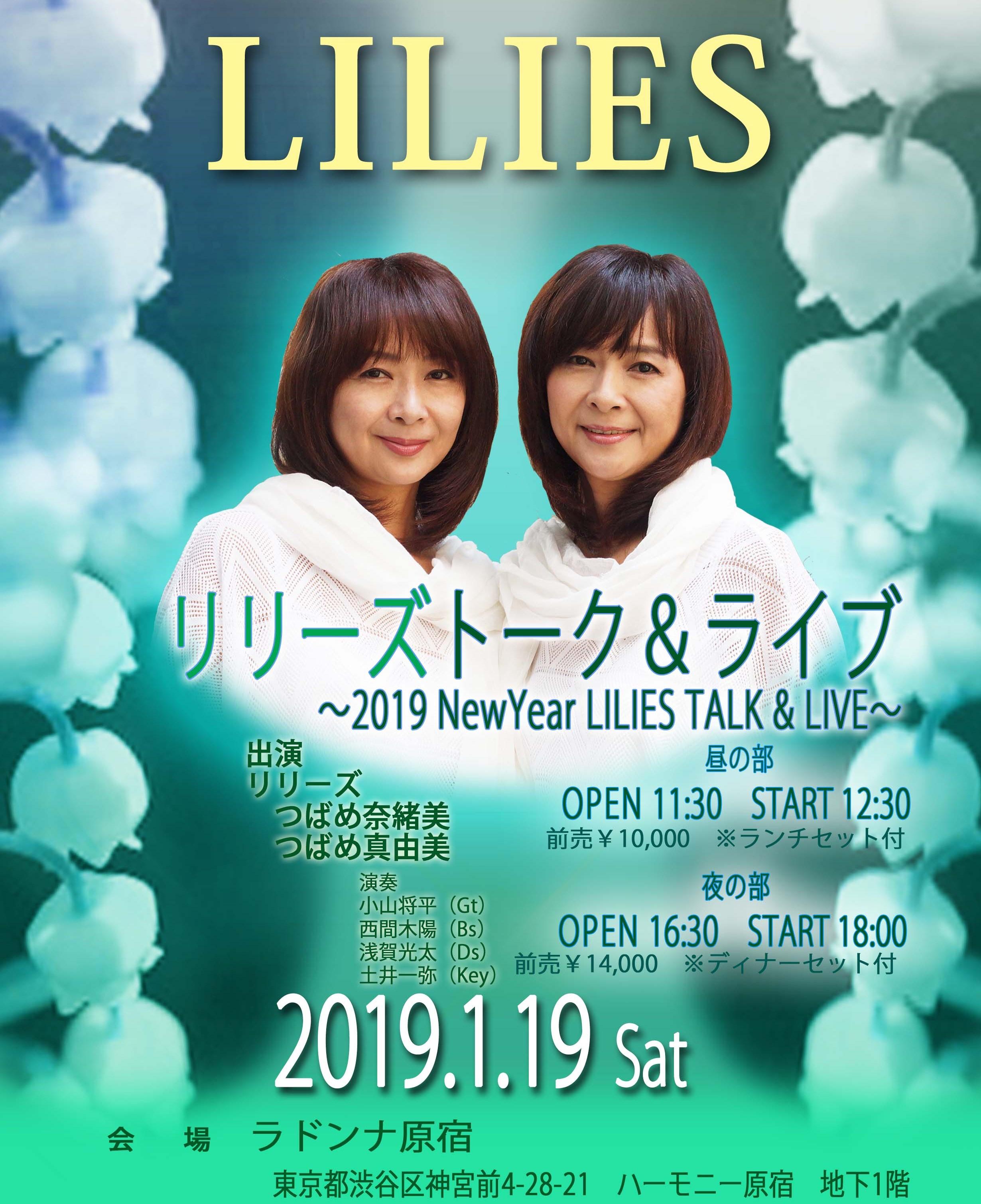 リリーズ 2019 New Year トーク&ライブ 【夜の部】