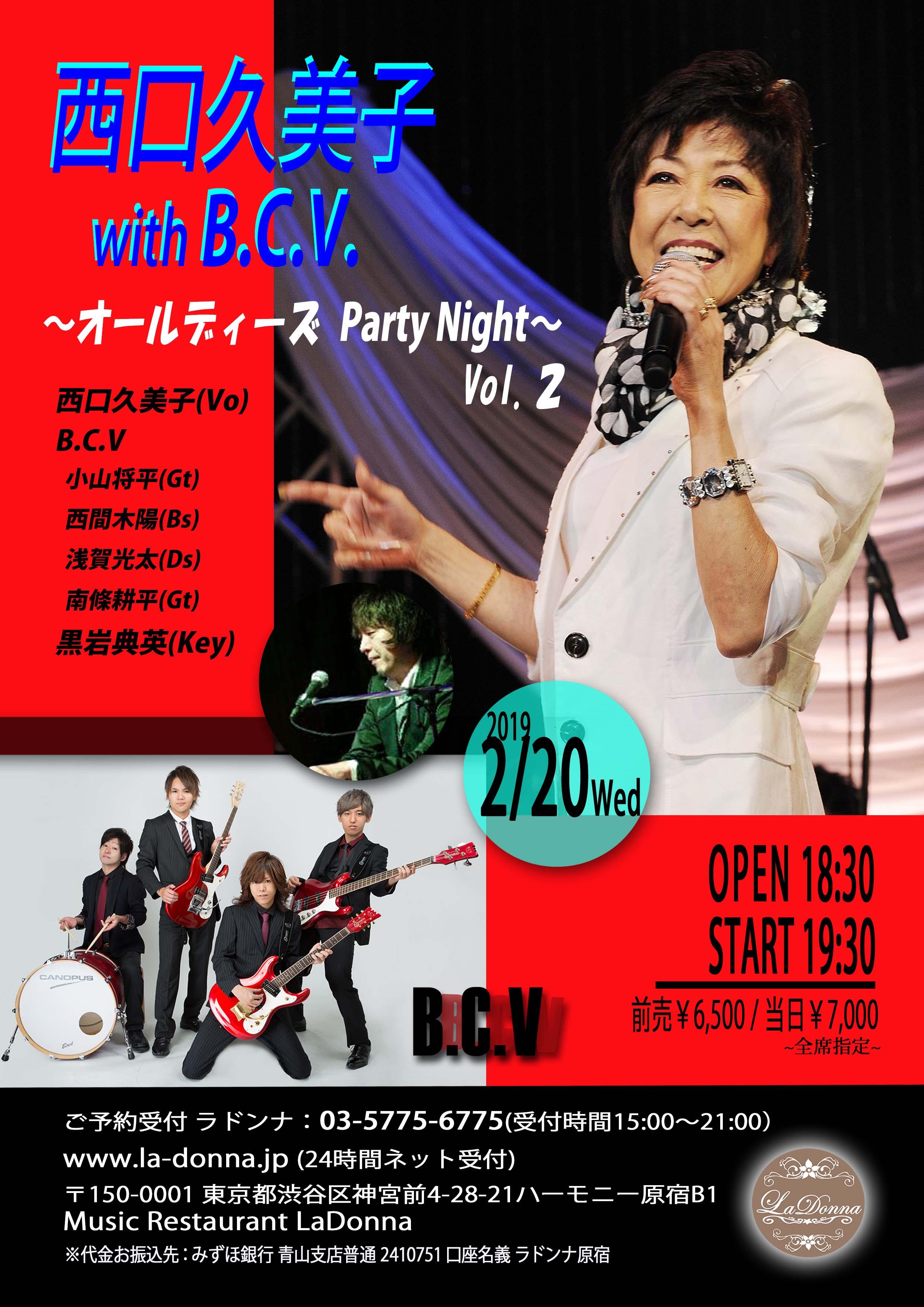 西口久美子 with B.C.V. ~ オールディーズ Party Night ~ Vol.2