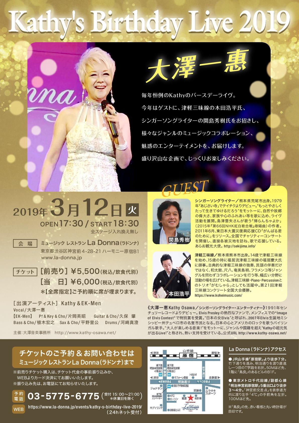 Kathy's Birthday Live 2019 大澤一惠 バースデー ライヴ