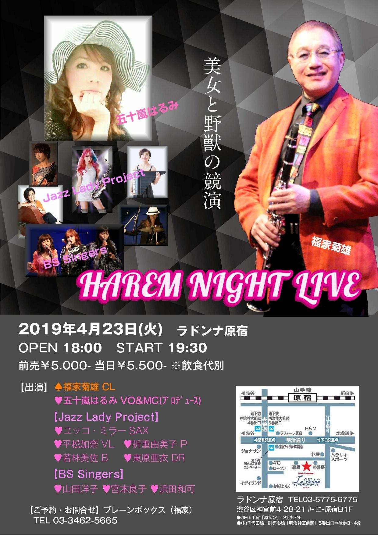 HAREM NIGHT LIVE 美女と野獣の競演