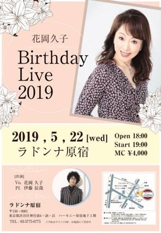 花岡久子 Birthday Live 2019
