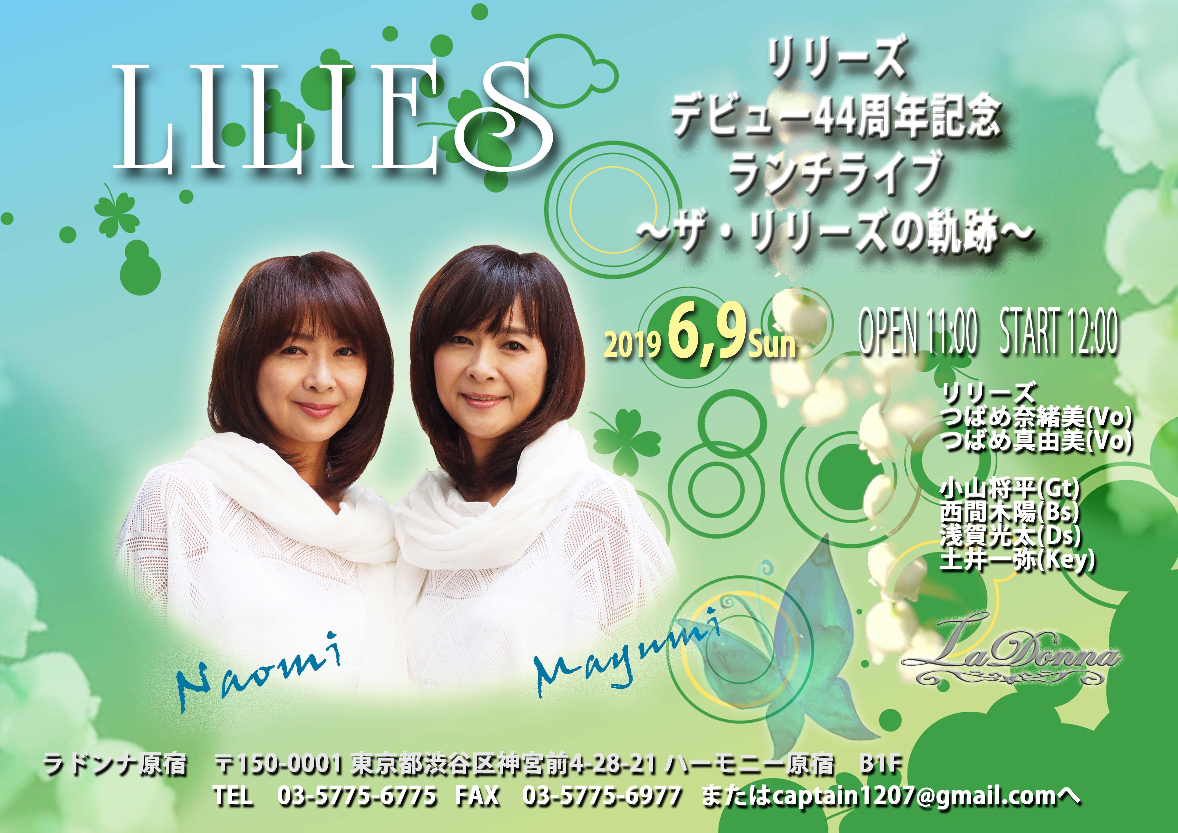 リリーズ デビュー44周年記念 スペシャルランチライブ ~ザ・リリーズの軌跡~