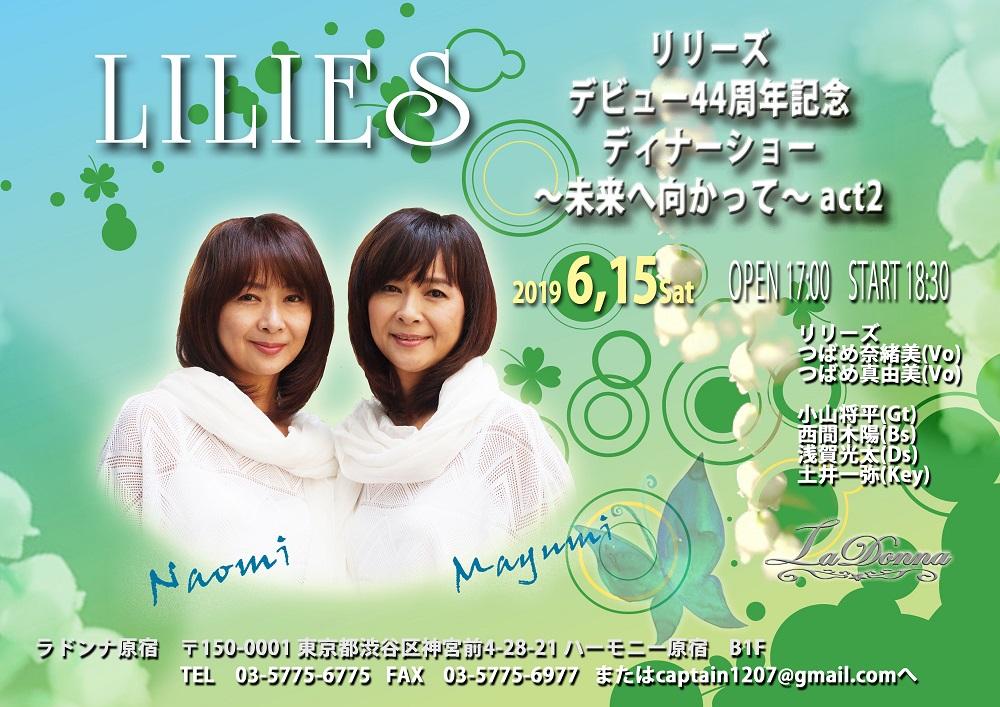 リリーズ・スペシャルディナーショー   ~ 未来に向かって ~  act2