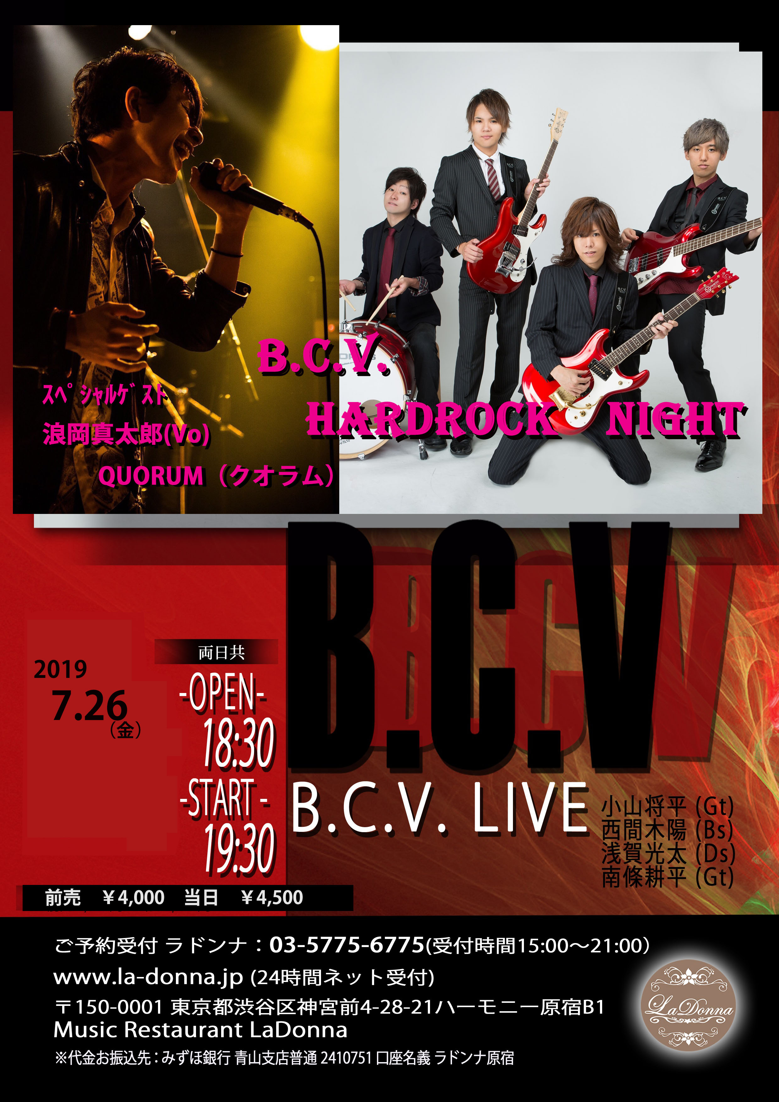 B.C.V. HARD ROCK NIGHT