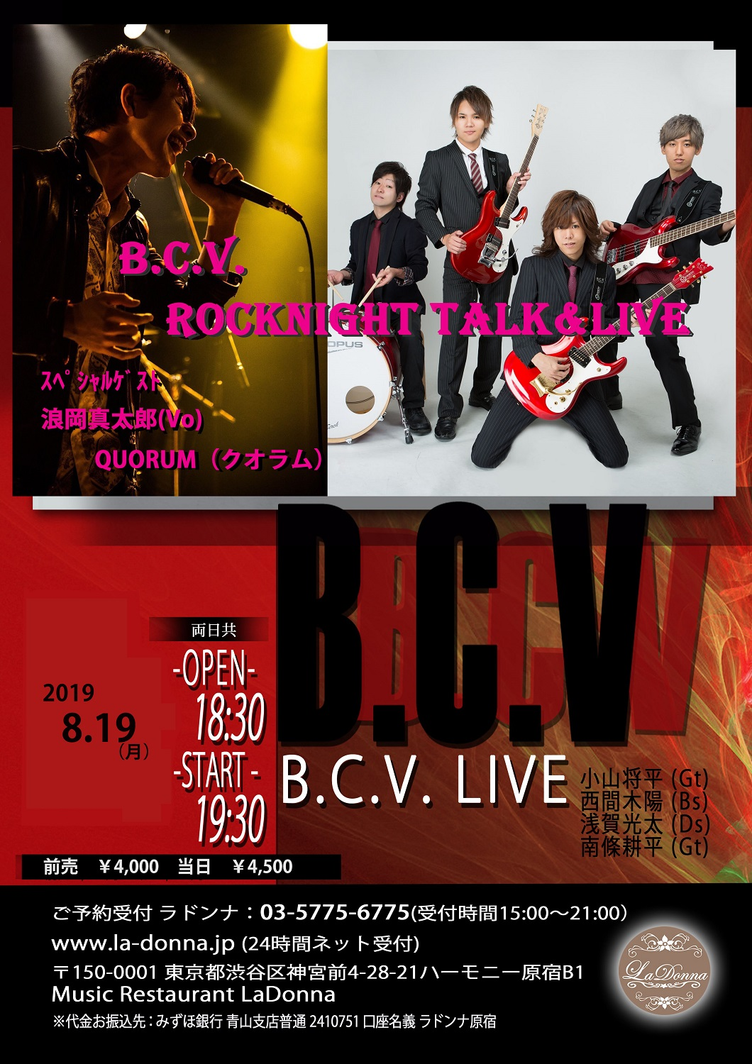 LaDonna Presents  B.C.V.  RockNight  Talk&Live   &  Captain's Birthday!