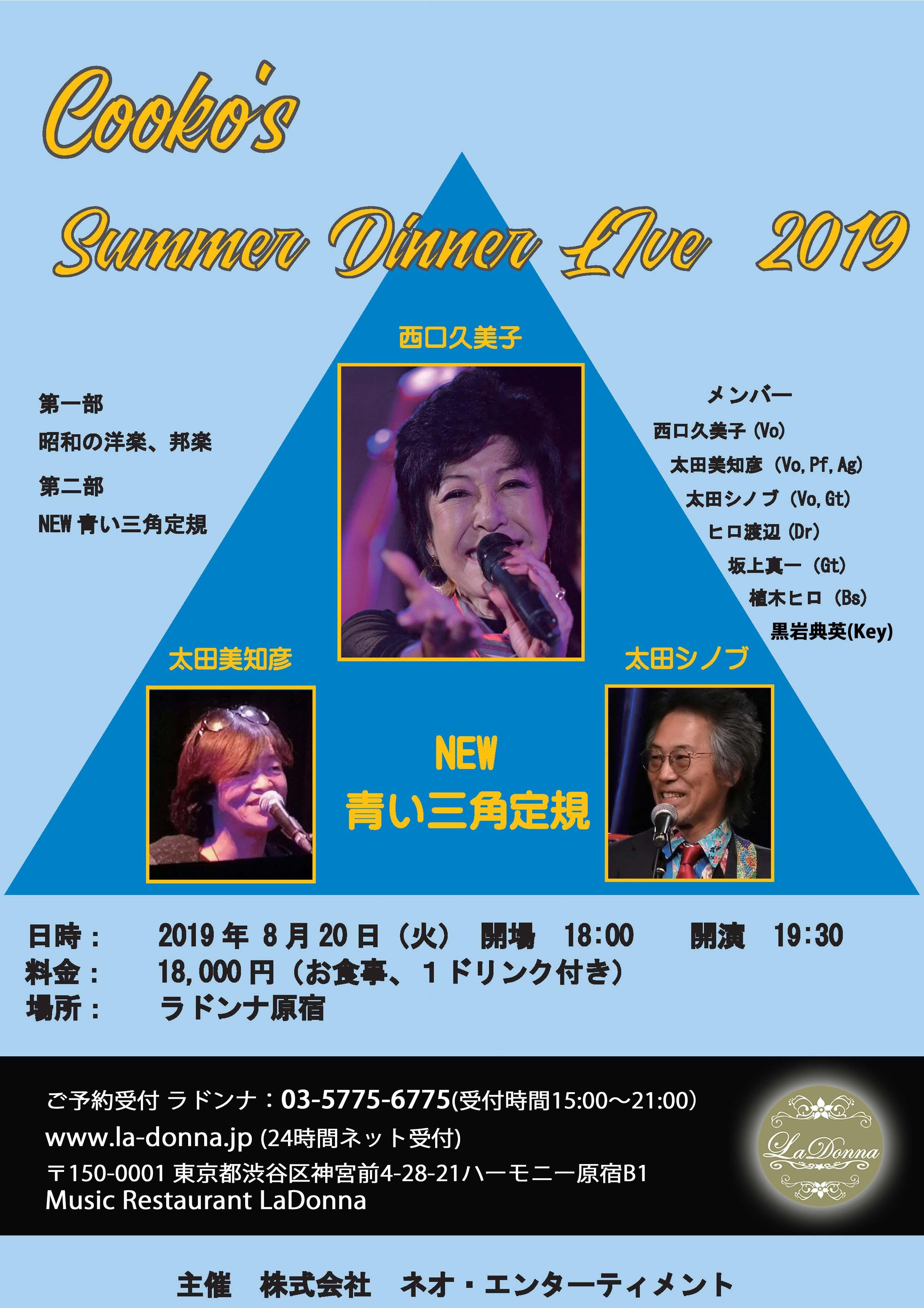 西口久美子 Cooko's Summer Dinner Live 2019