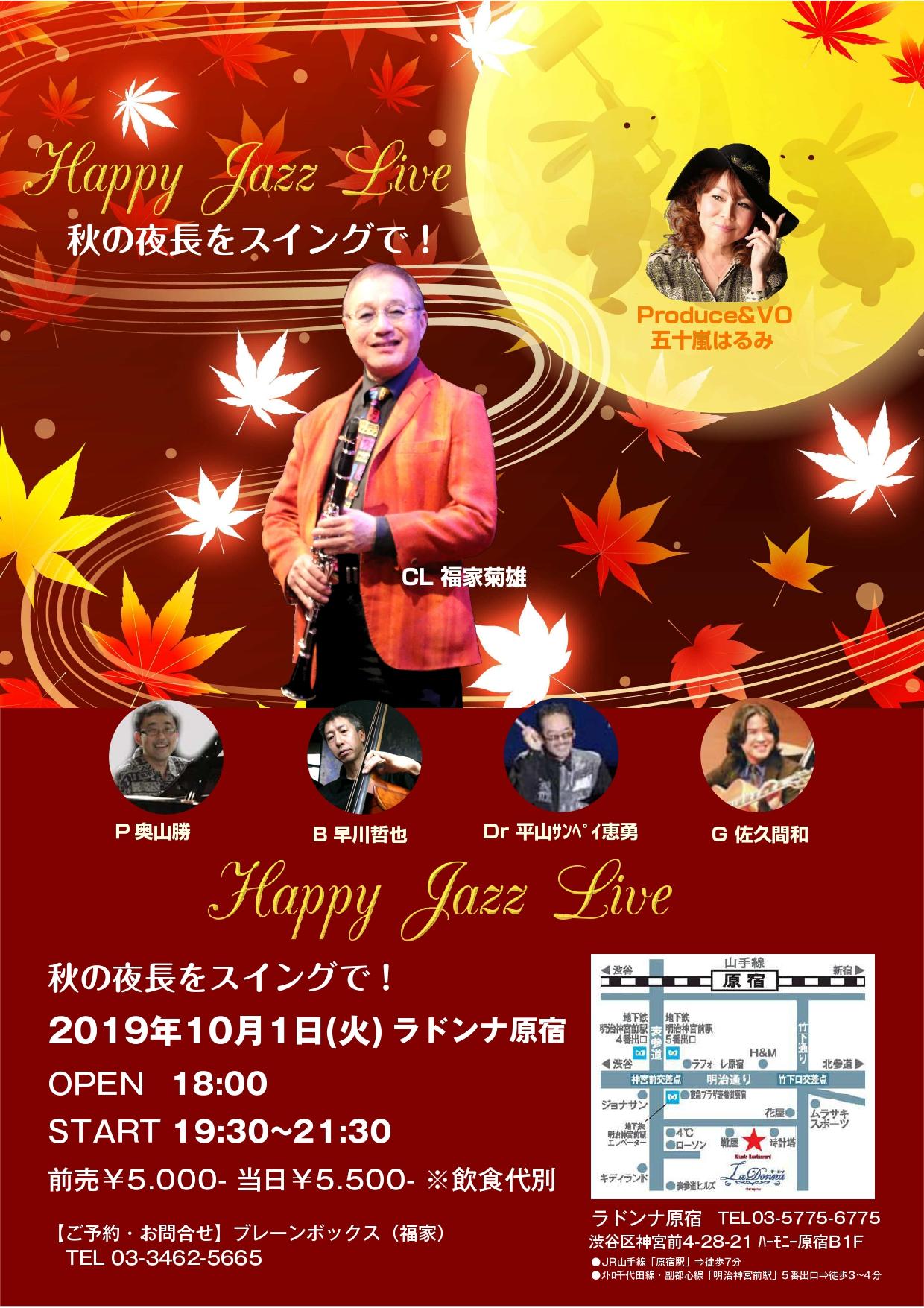 HAPPY JAZZ LIVE ~秋の夜長をスイングで!~