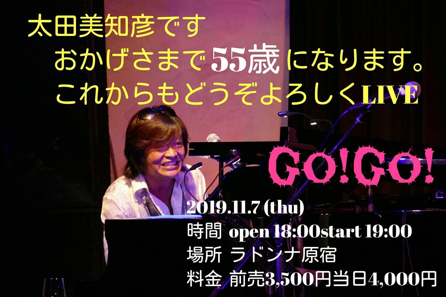 太田 美知彦 Go!Go! ライヴ