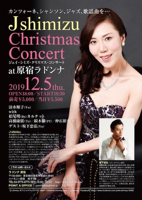 J Shimizu クリスマスコンサート