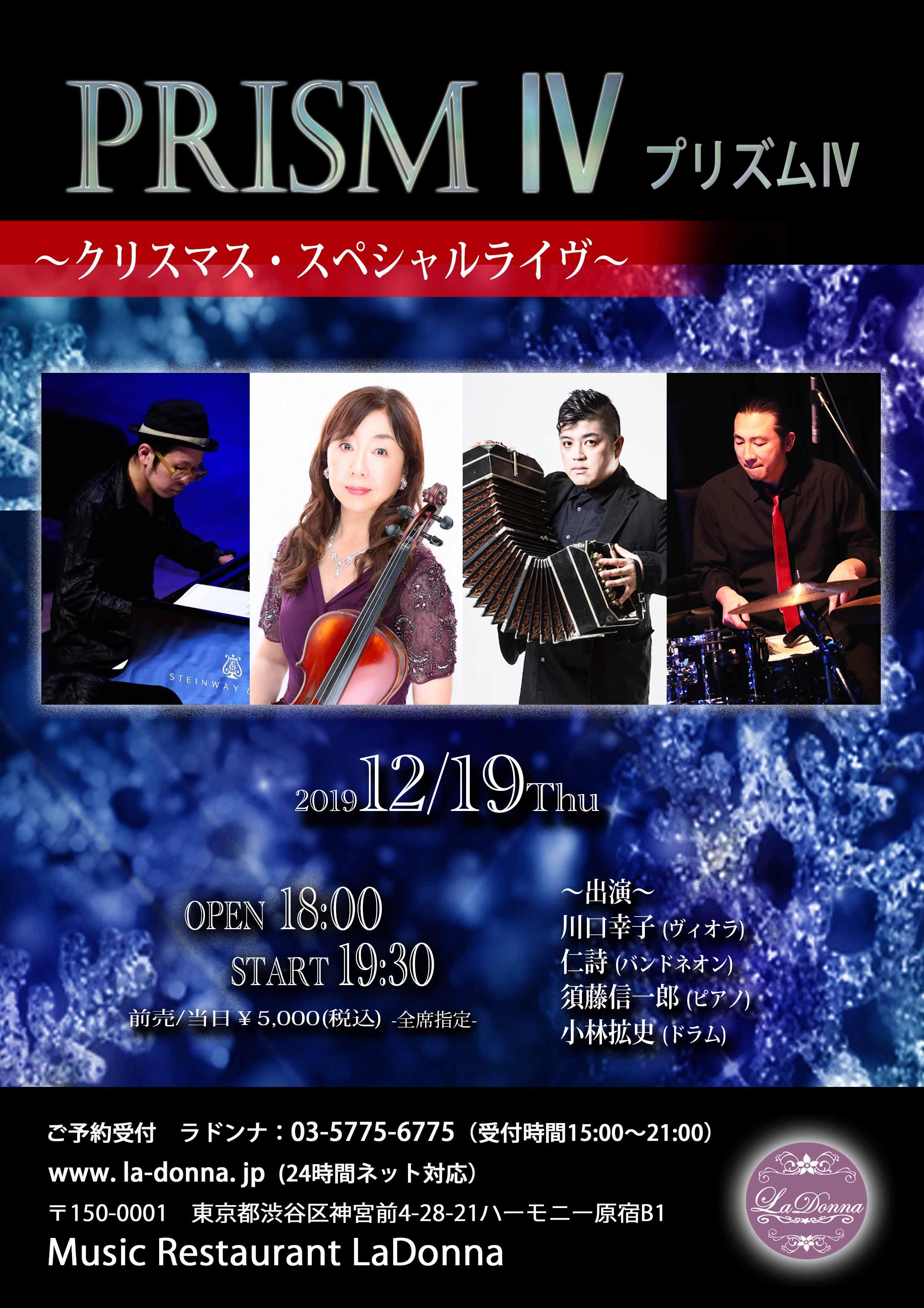 PRISM Ⅳ ~クリスマス・スペシャルライヴ~