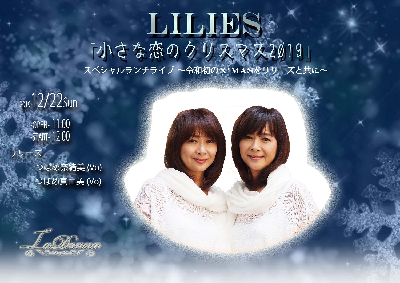 リリーズ 「小さな恋のクリスマス2019」 スペシャルランチライブ ~令和初のX'masをリリーズと共に~