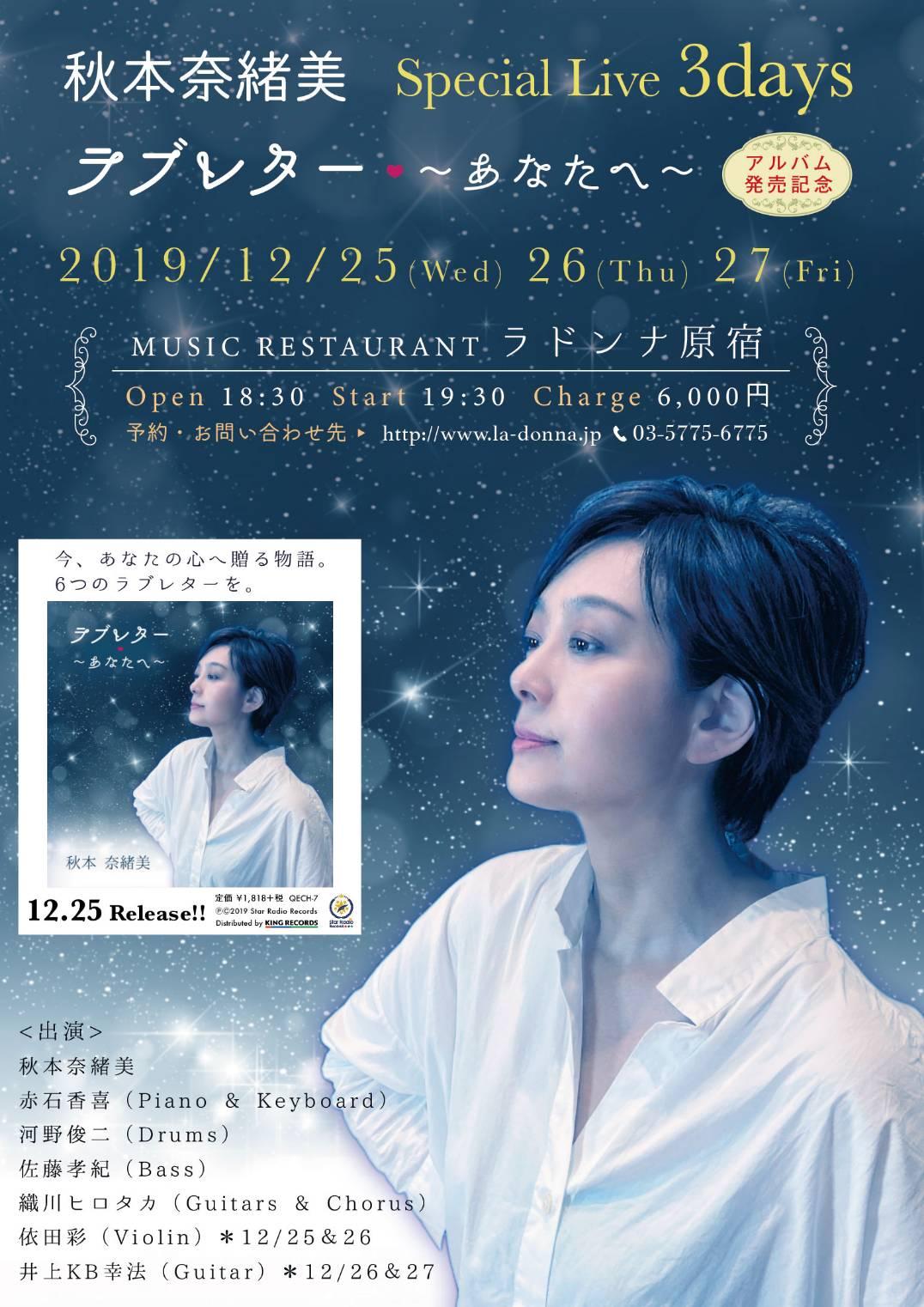 秋本奈緒美 Special Live 3days ラブレター〜あなたへ〜