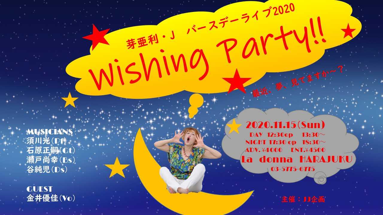 芽亜利・J バースデーライブ2020  ~Wishing Party~