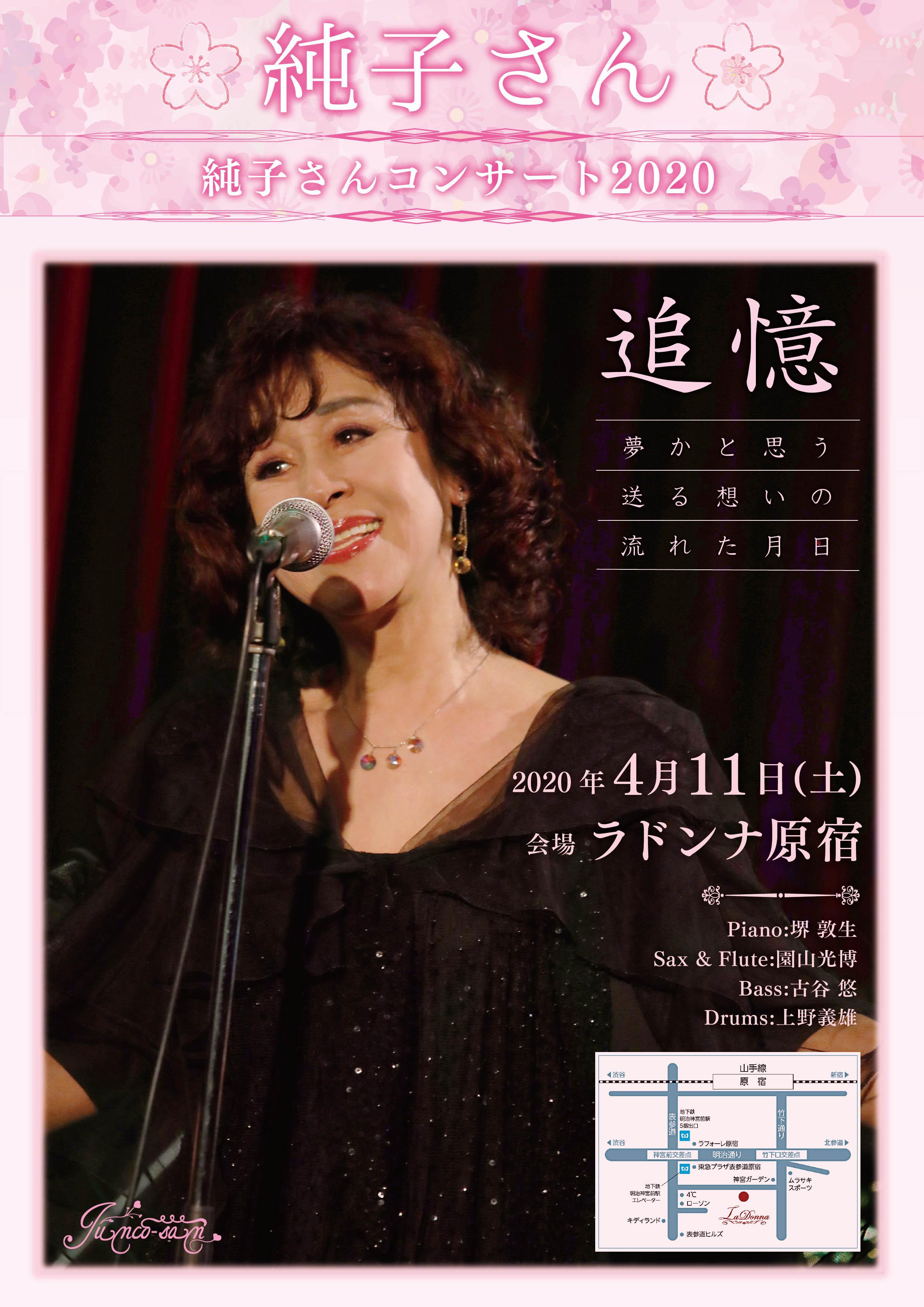 純子さんコンサート2020 『 追 憶 』 【本公演は新型コロナウィルスの影響を受けまして延期となりました。】