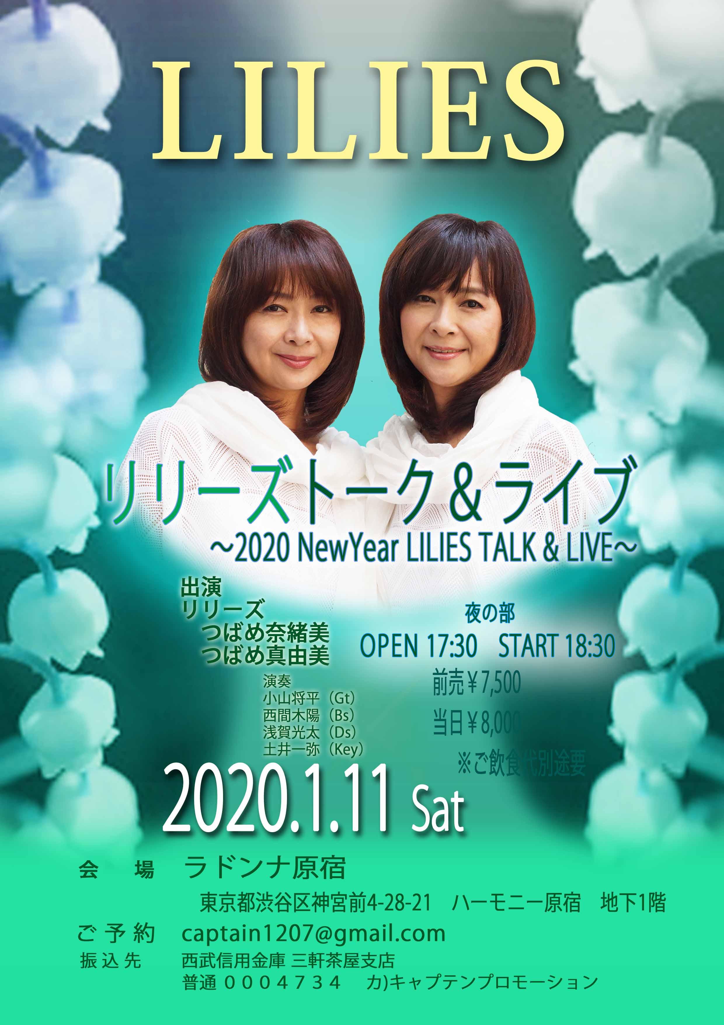 リリーズ トーク&ライブ  〜2020 NewYeay LILIES TALK&LIVE~