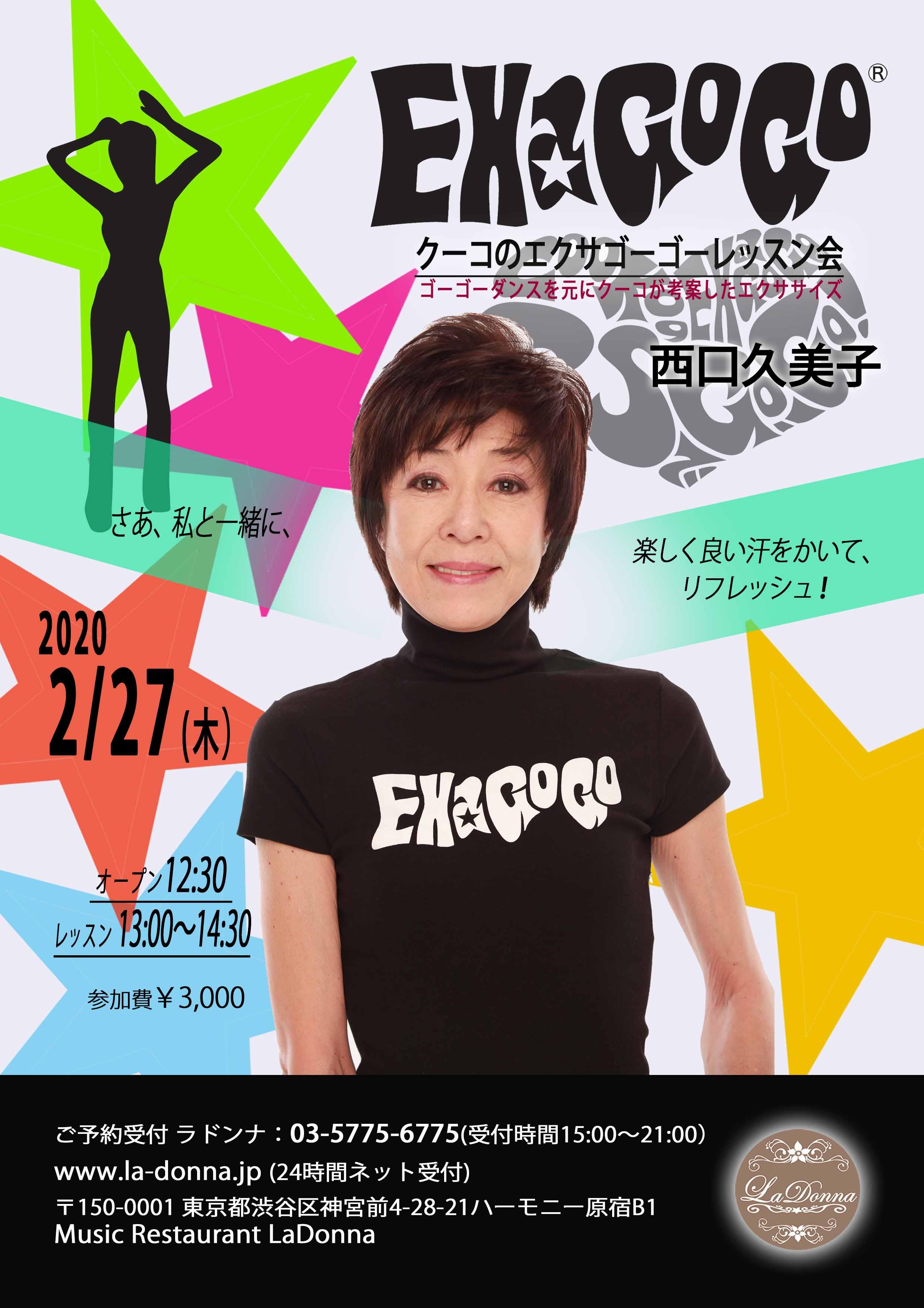 西口久美子 クーコのエクサゴーゴーレッスン会