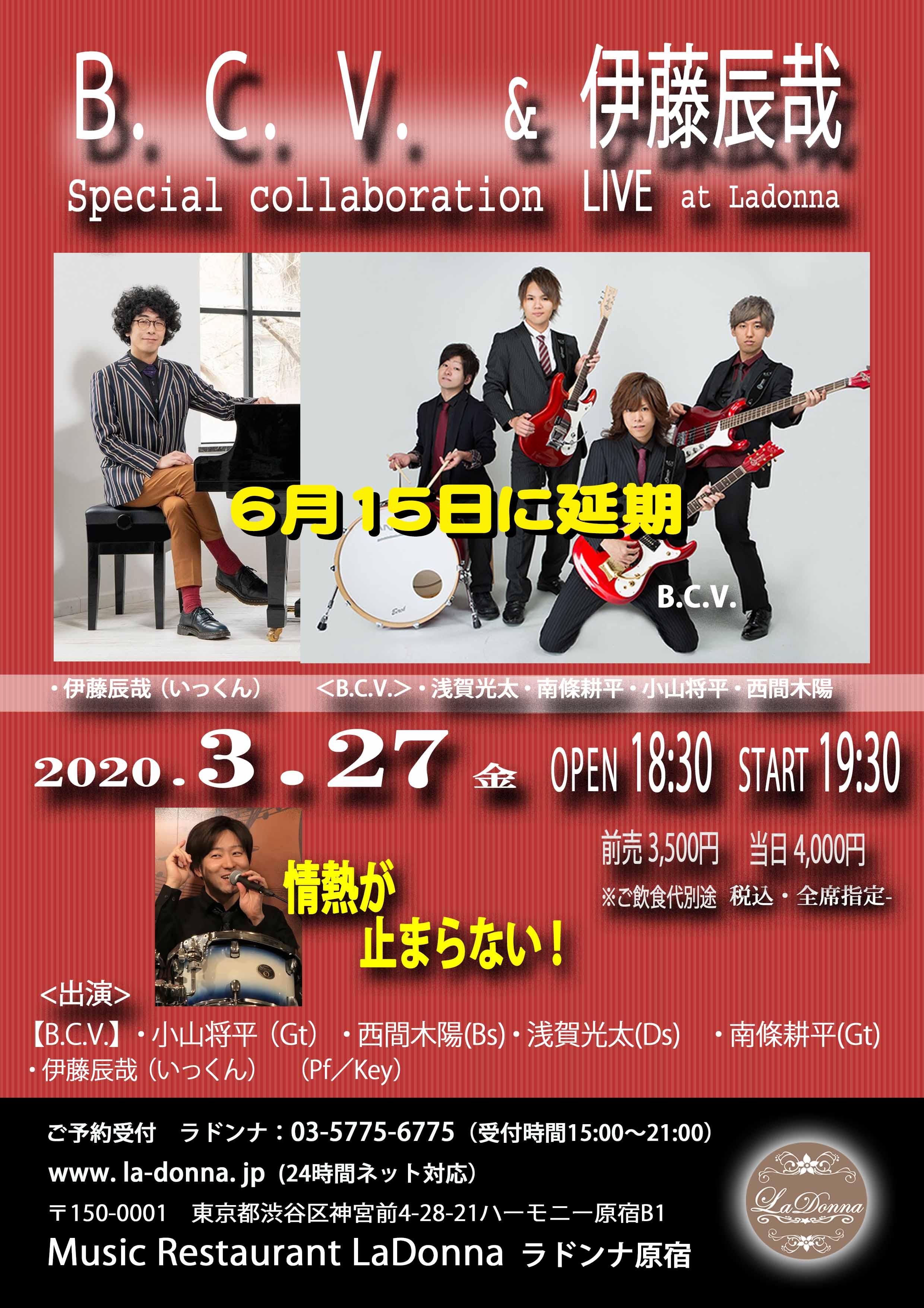 B.C.V &伊藤 辰哉 Special collaboration LIVE  ~情熱が止まらない~【本公演は6月15日に延期となりました。】