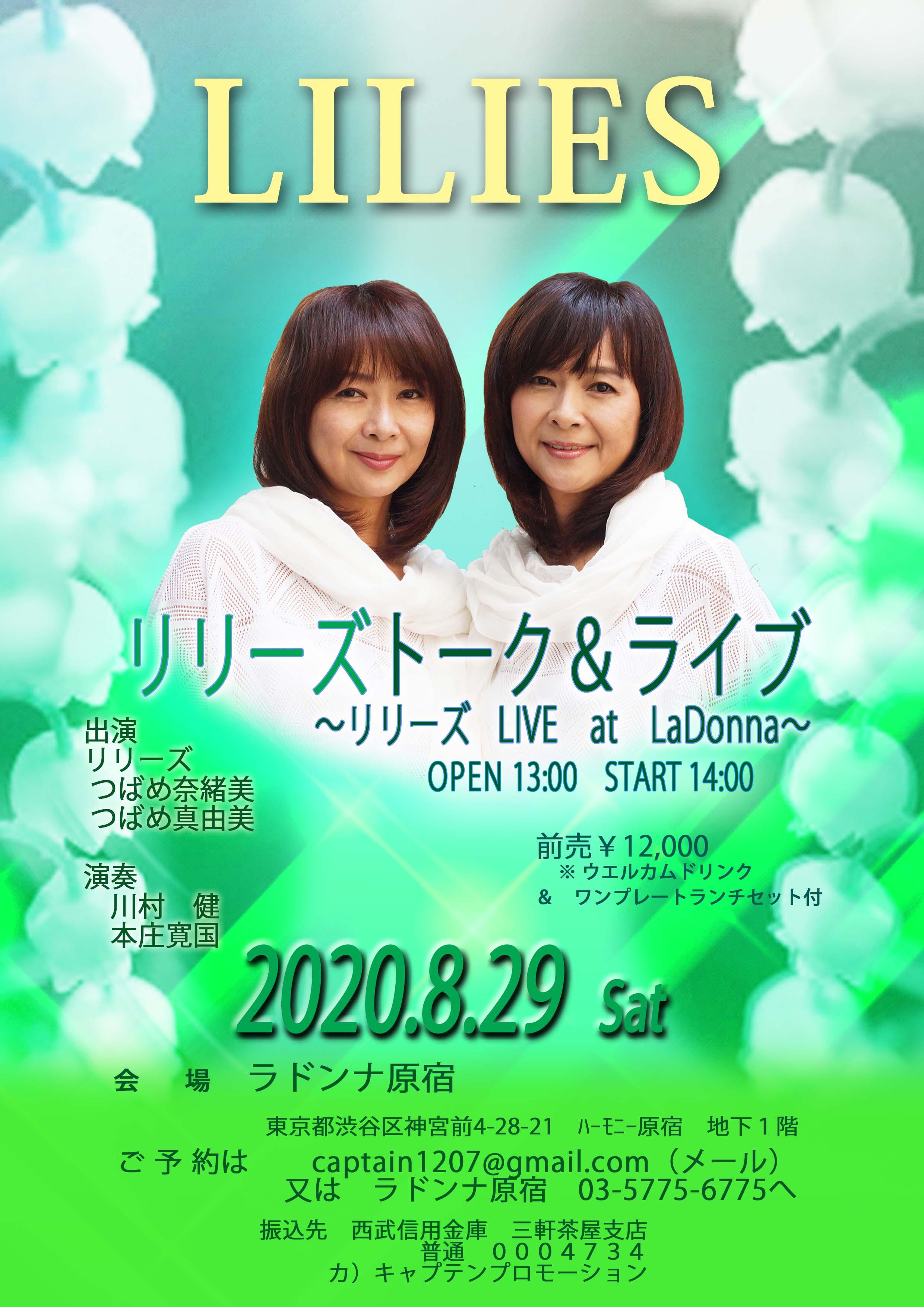 リリーズ トーク&ライブ 〜夏の終わりのハーモニー〜