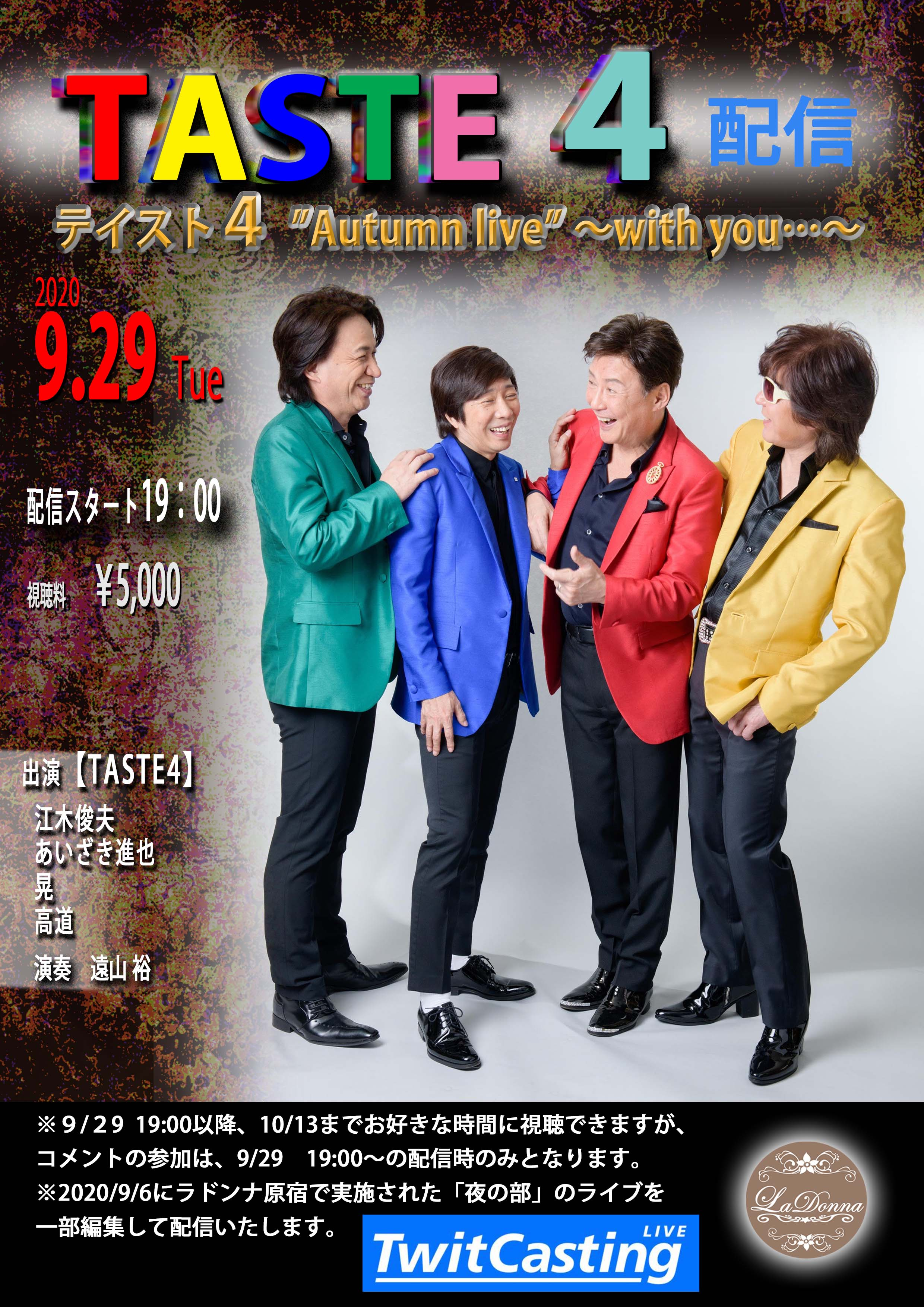 TASTE4 (テイスト4)Autumn live 〜with you〜 vol.2 ネット配信