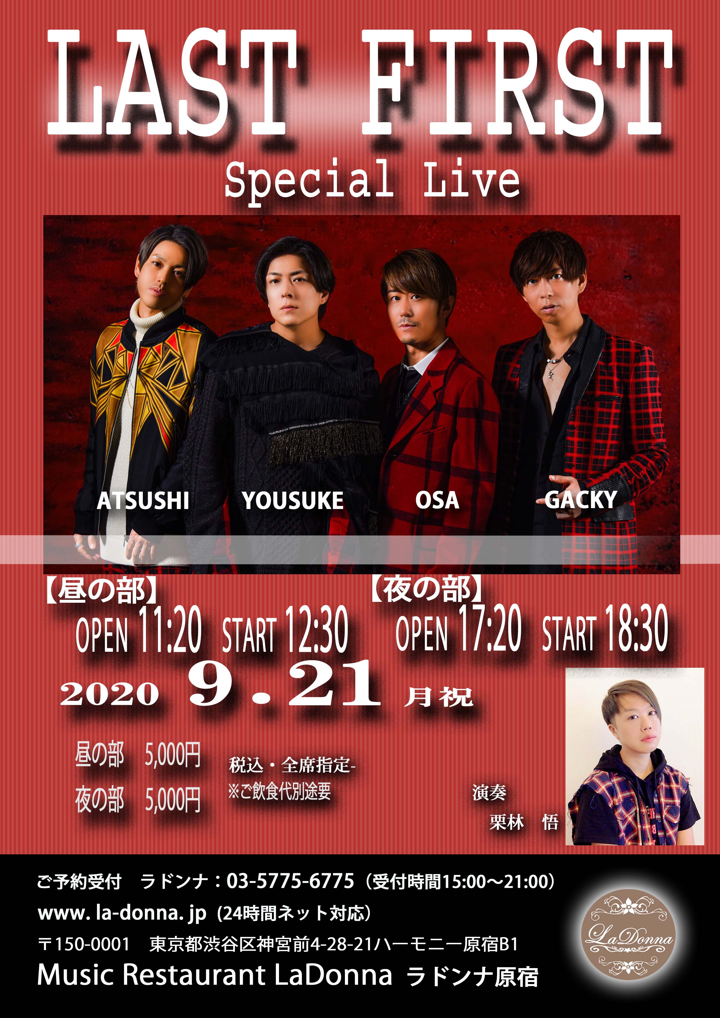 LAST FIRST Special Live 『LAST FIRST 2020 五大都市ツアー』 東京公演