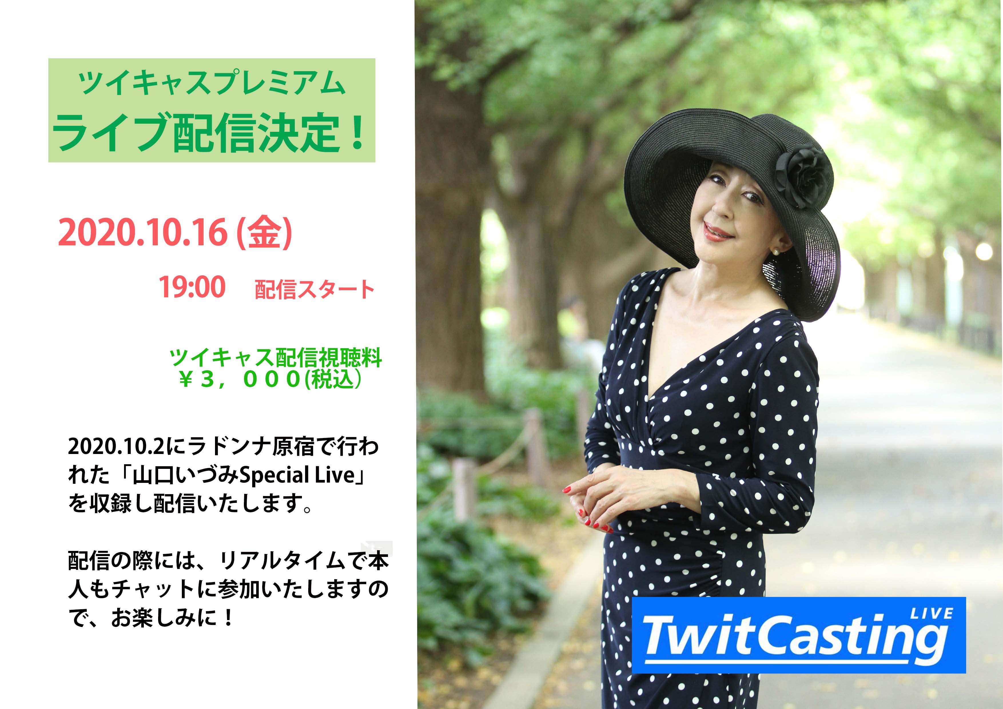 山口いづみ  Special Live 配信