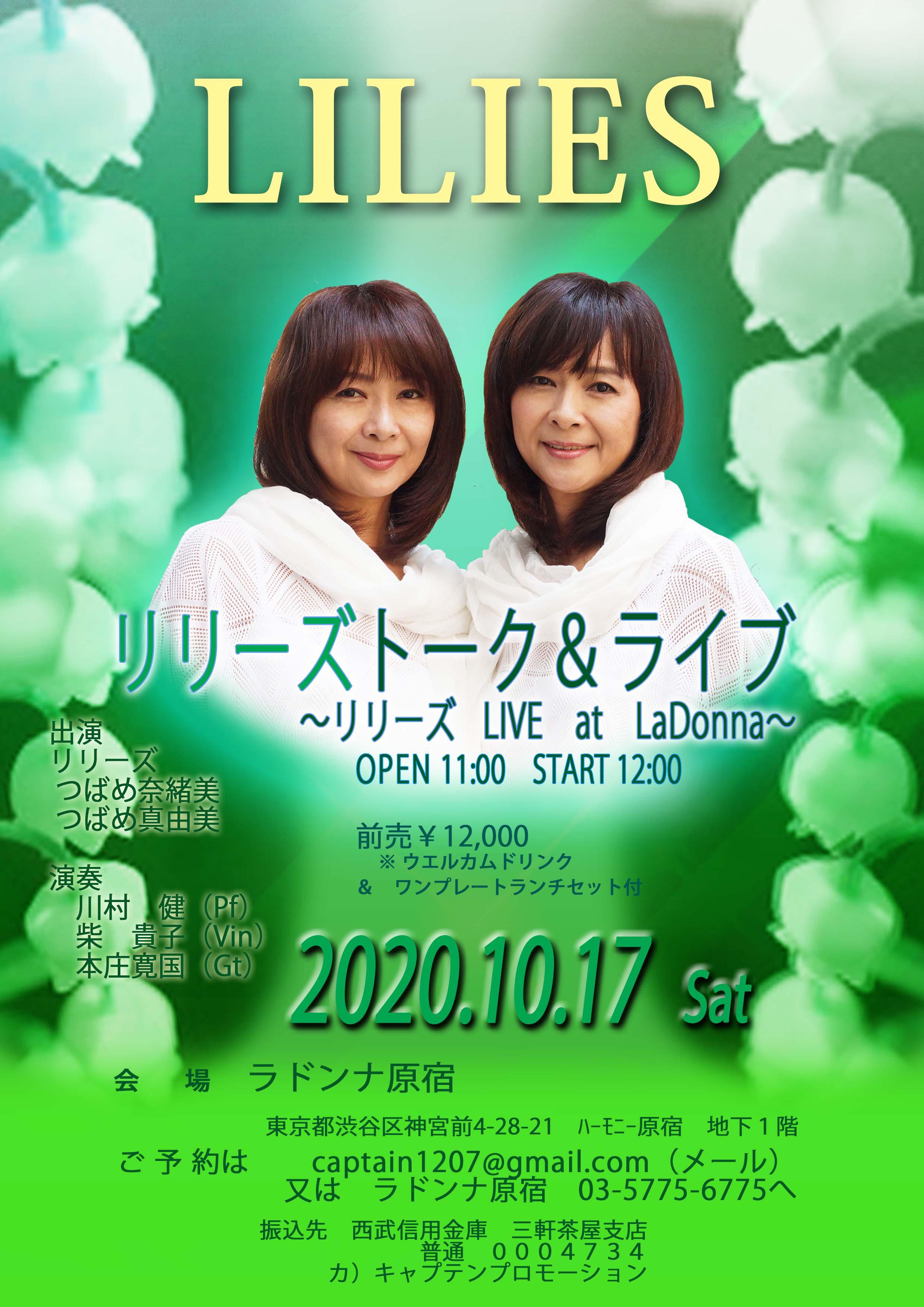 リリーズ トーク&ライブ ~ リリーズ LIVE at LaDonna ~