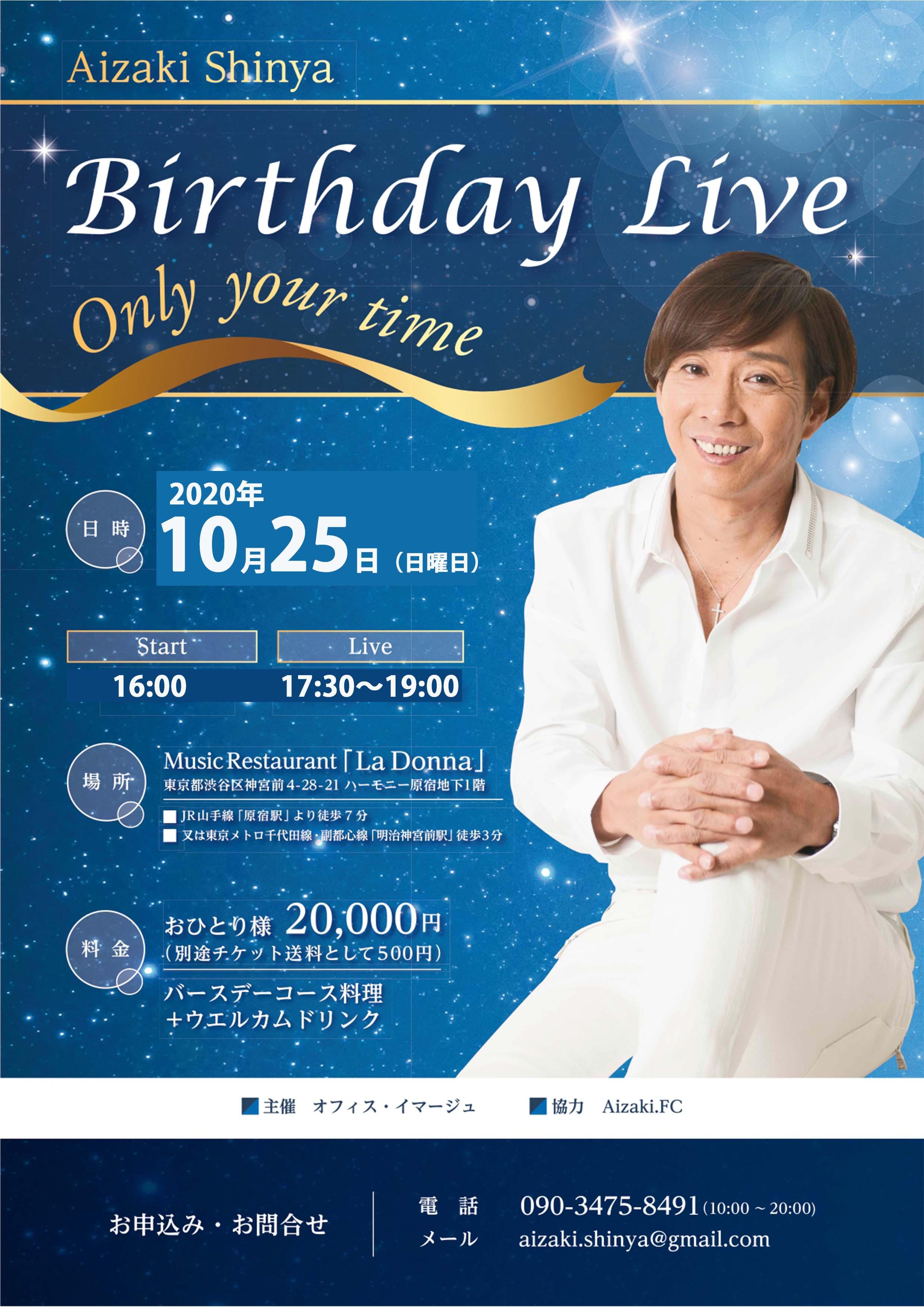 あいざき進也 BIRTHDAY LIVE ~Only your time~