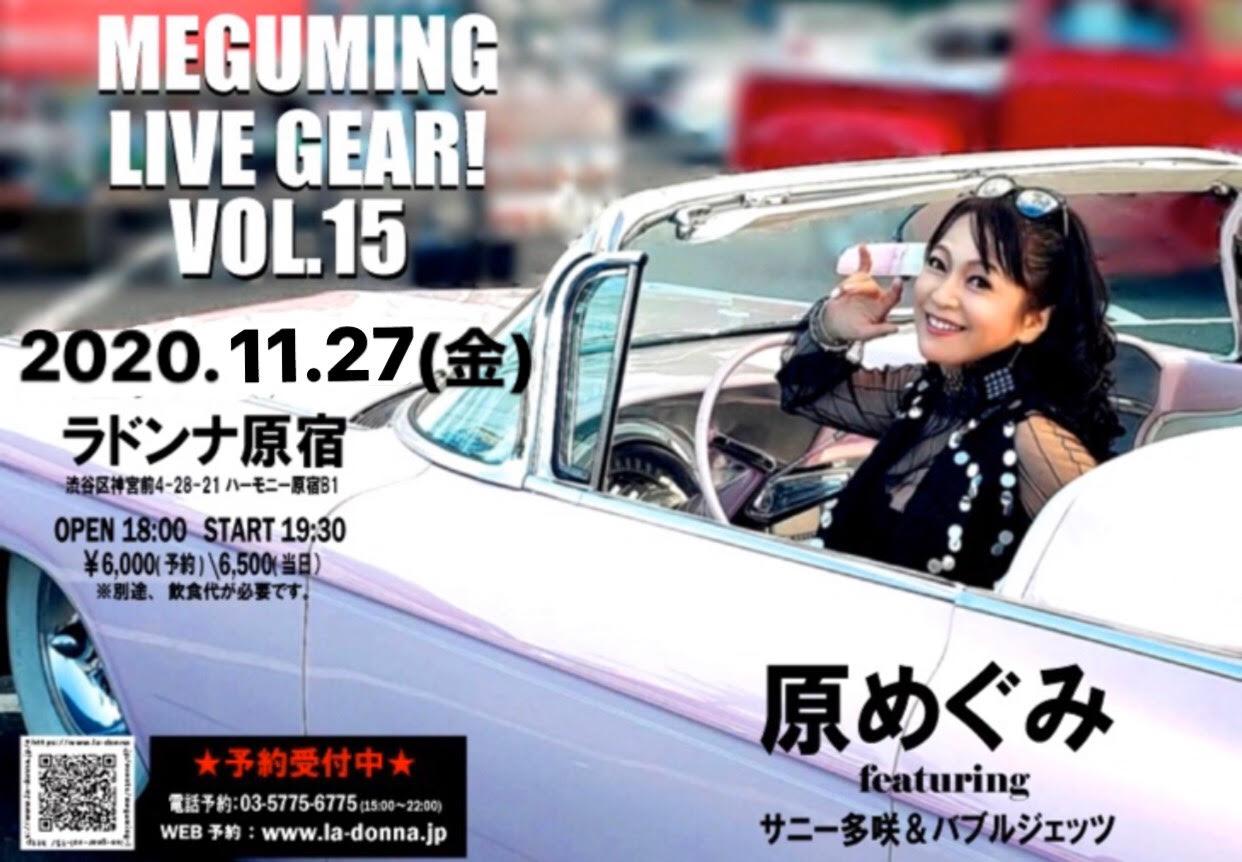 原めぐみ MEGUMING LIVE GEAR vol.15 (6/12より順延)