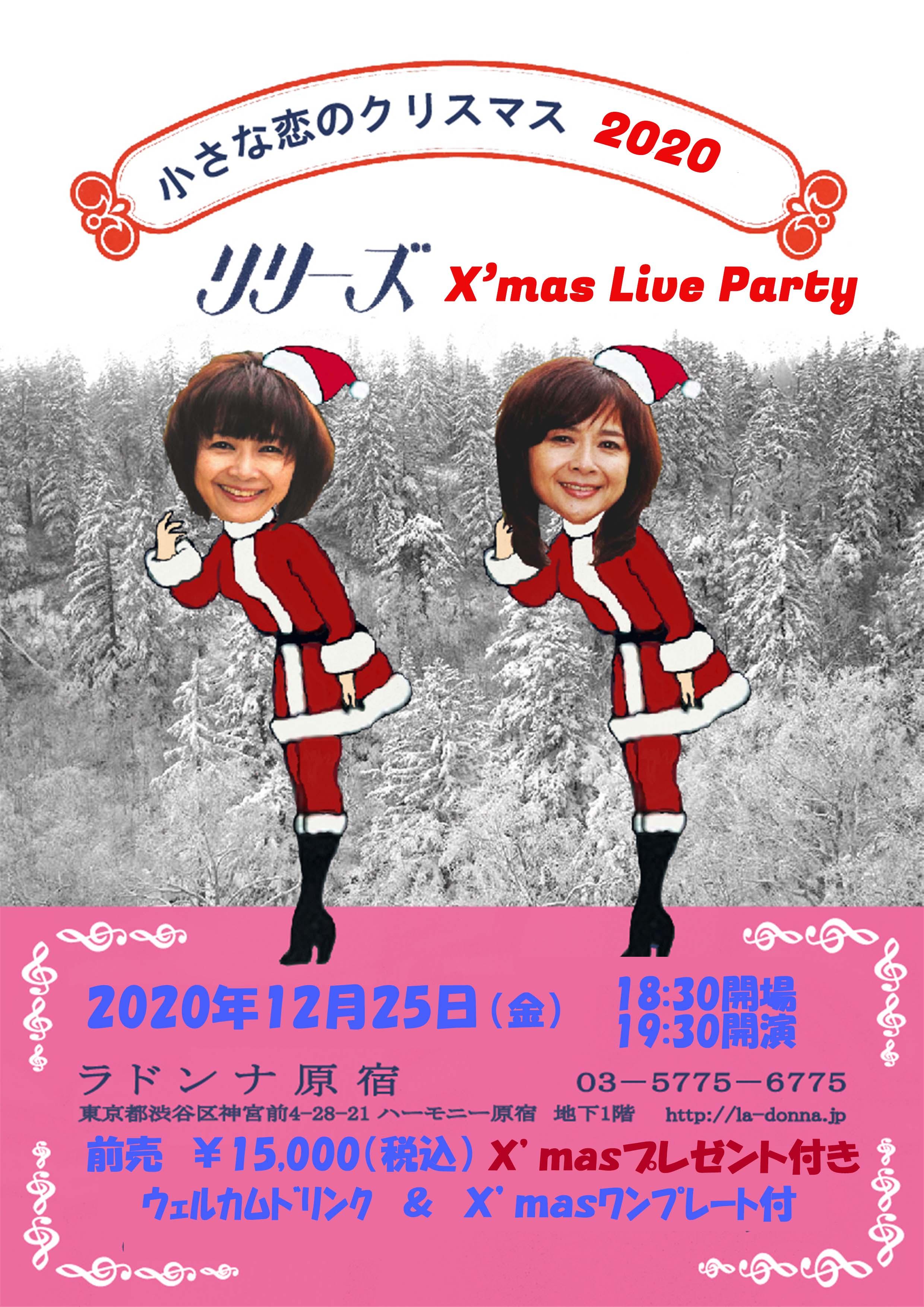 リリーズ X'mas Live Party  ~小さな恋のクリスマス2020~