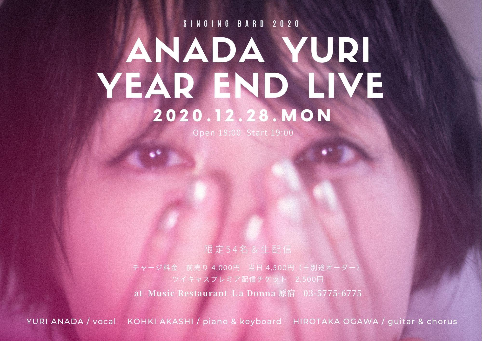 SINGING BARD 2020 ANADA YURI YEAR END LIVE